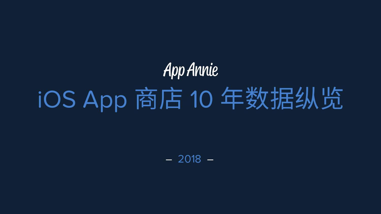 App Annie:iOS App商店10年数据纵览