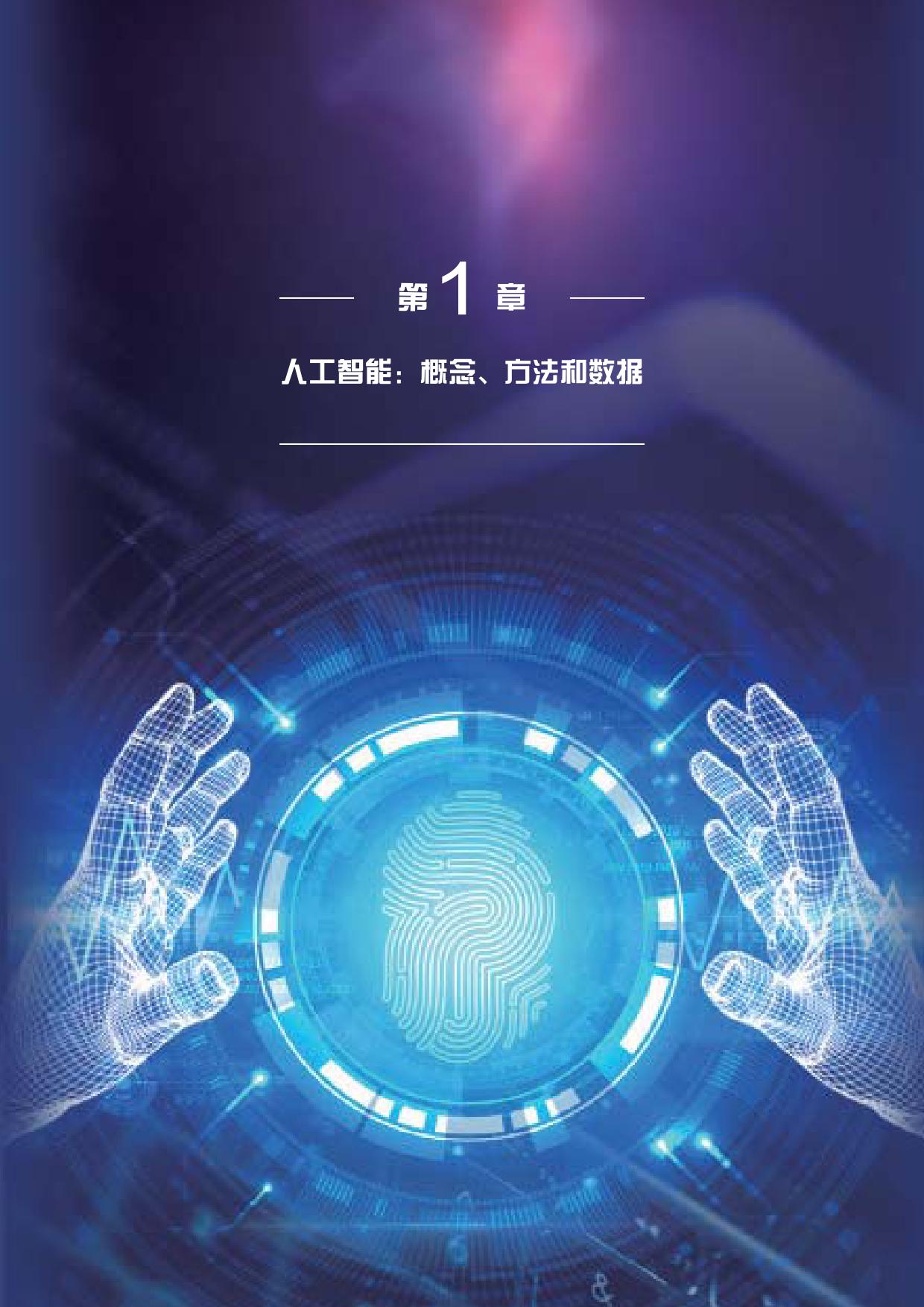 全球资讯_清华大学:2018中国人工智能AI发展报告 | 互联网数据资讯网-199IT ...