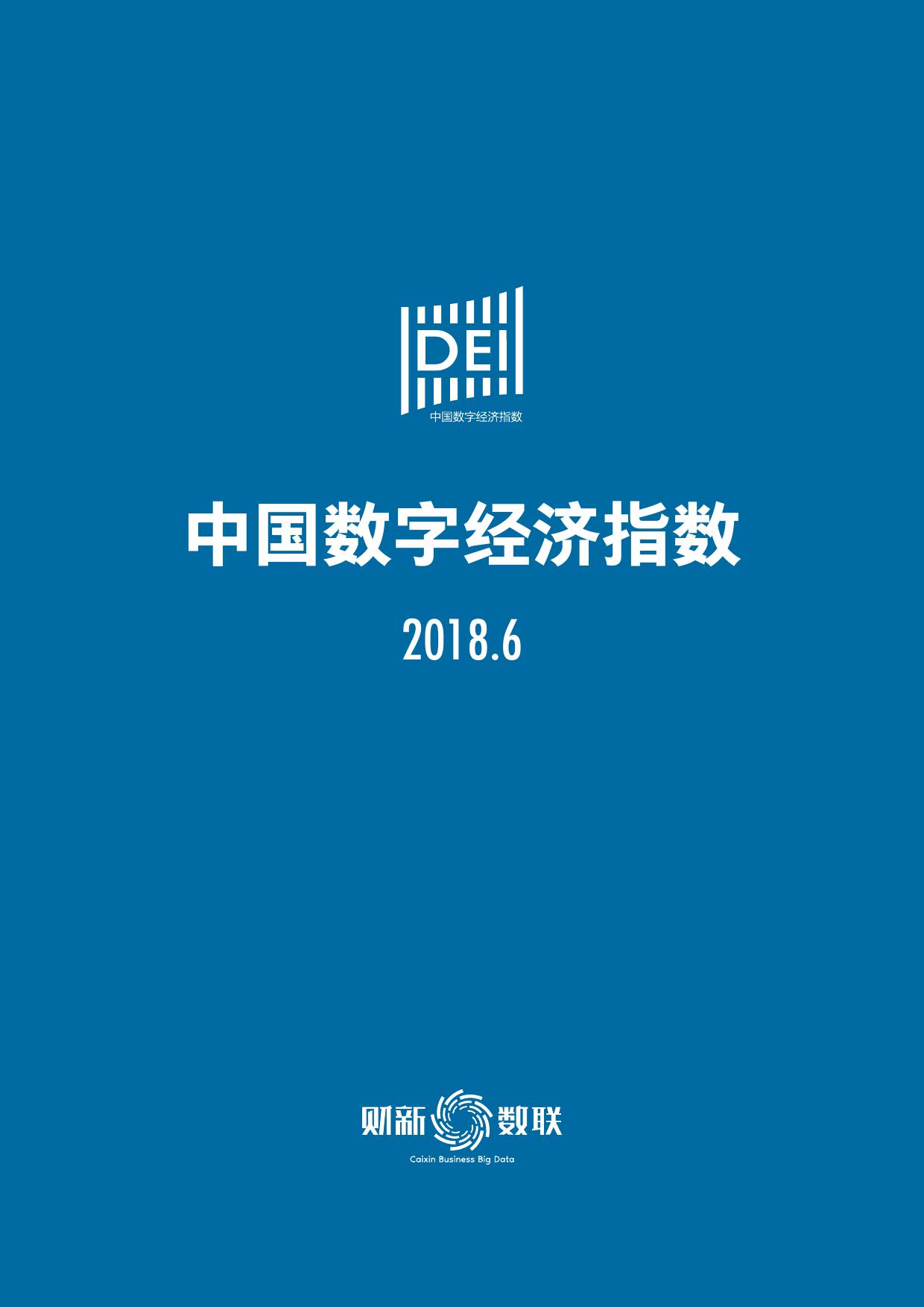 财新数联:《2018年6月中国数字经济指数报告》(ppt)