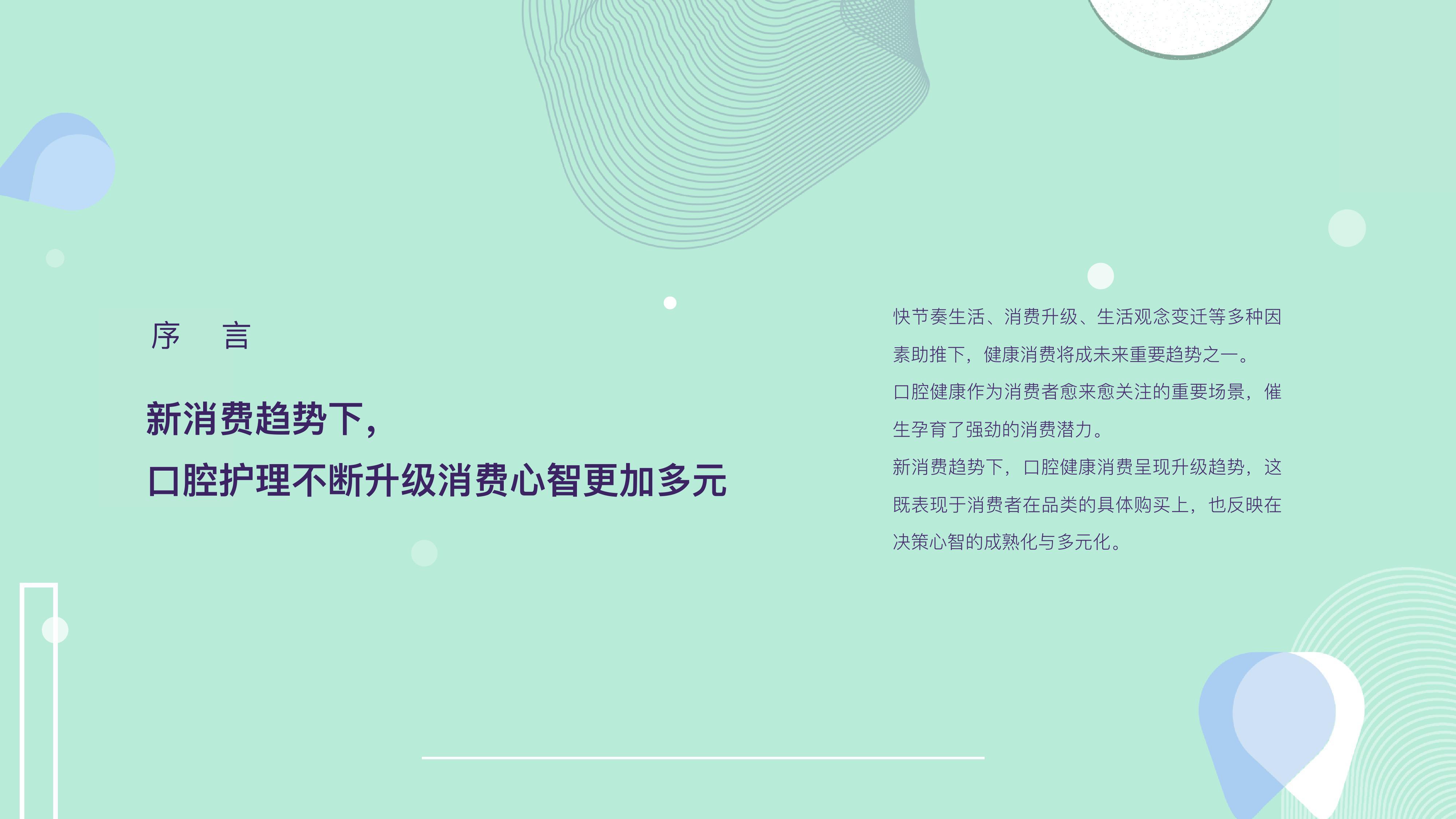 2018口腔护理行业与消费者洞察报告 PPT
