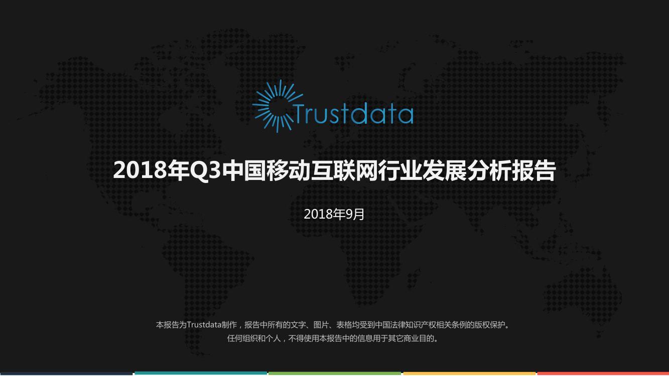 2018年Q3中国移动互联网行业发展分析报告