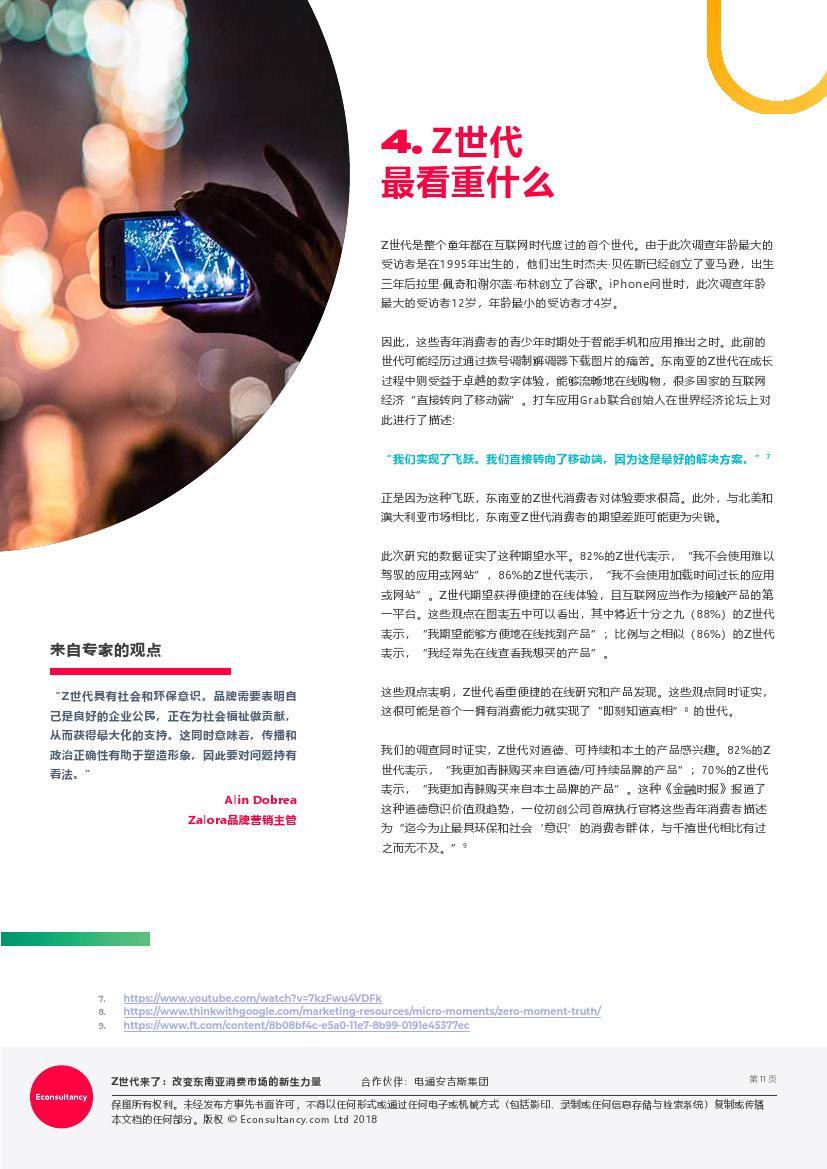 全球资讯_Z世代来了:改变东南亚消费市场的新生力量 | 互联网数据资讯网 ...