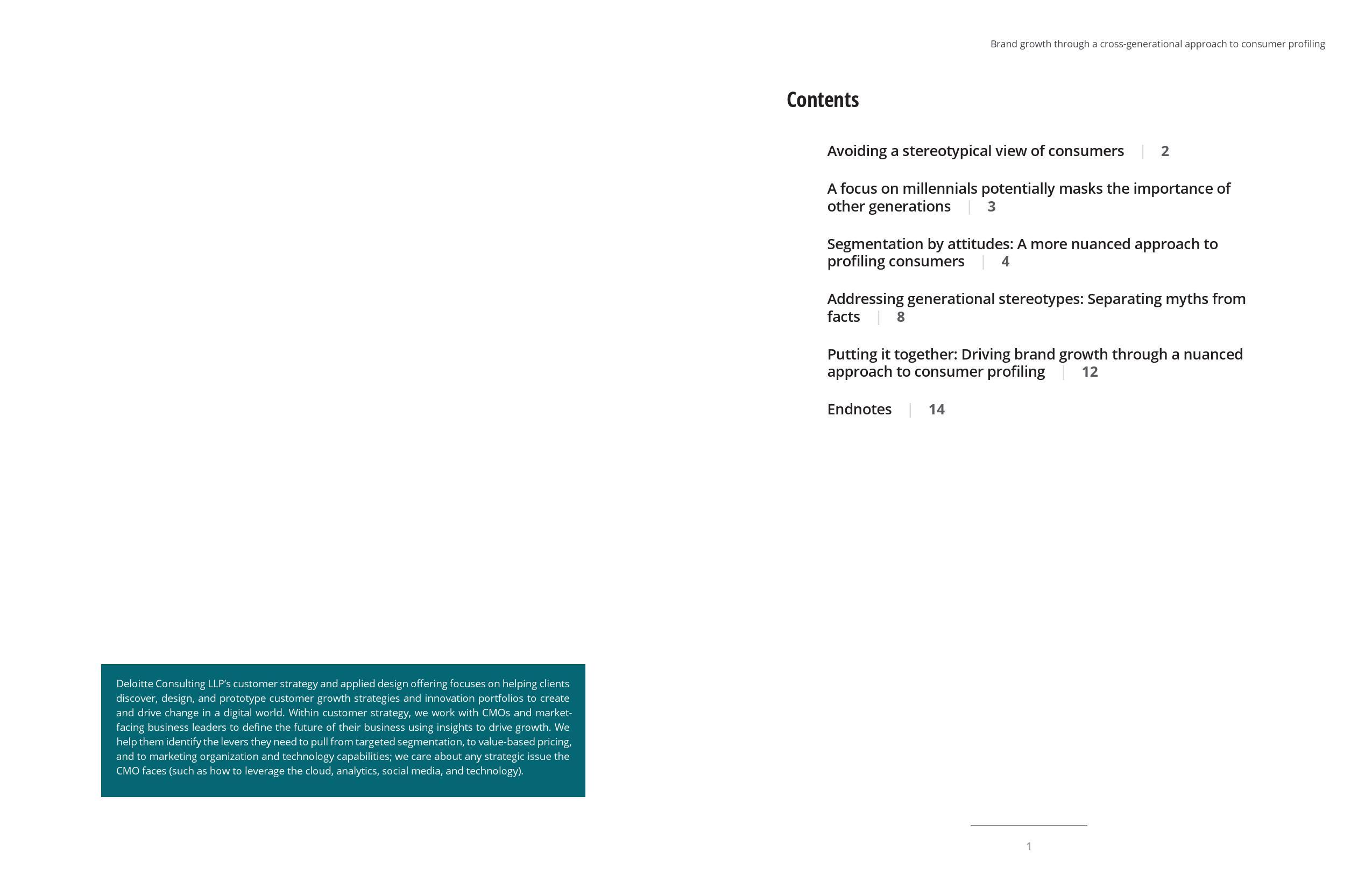 德勤咨询:跨代的消费者分析方法