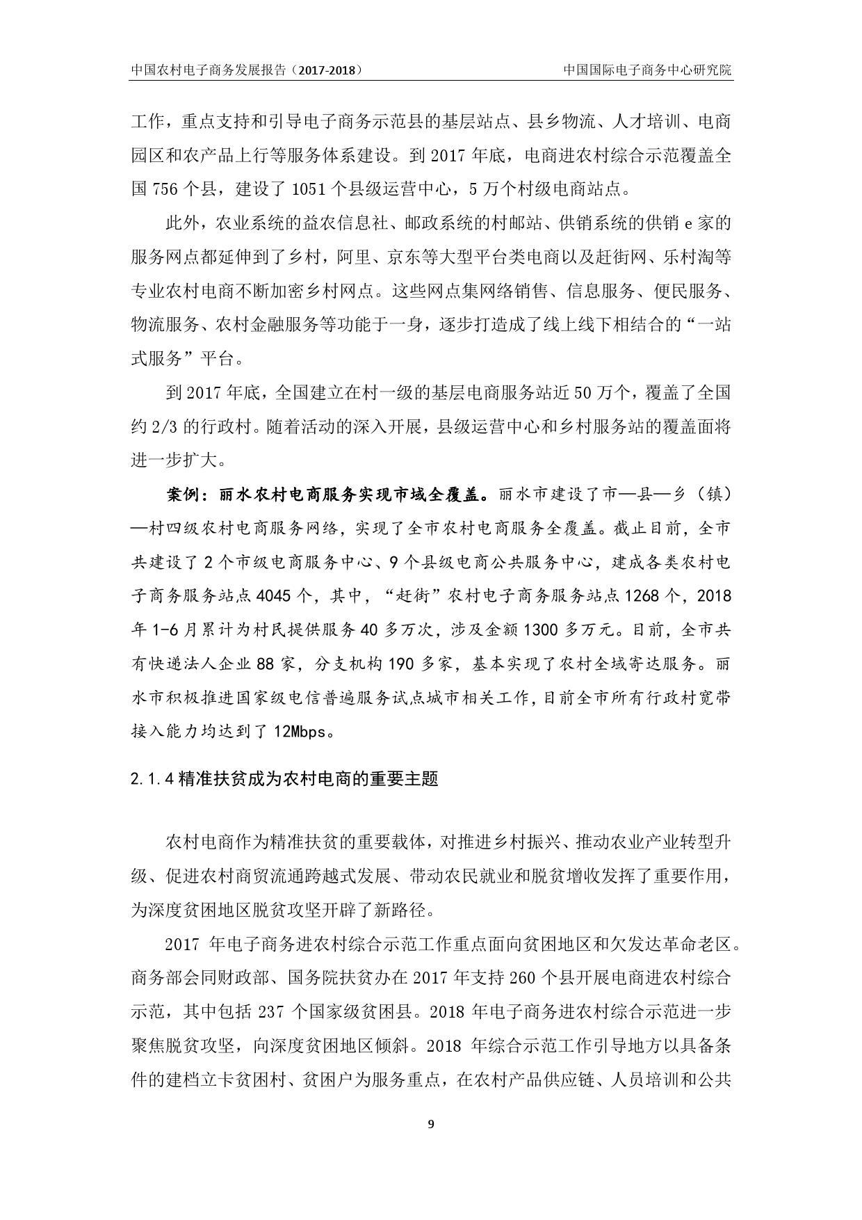 CIECC:2017-2018中国农村电子商务发展报告