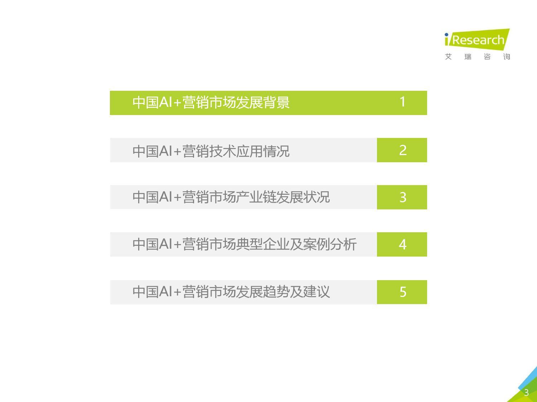 艾瑞咨询:2018年中国AI+营销市场研究报告-CNMOAD 中文移动营销资讯 3