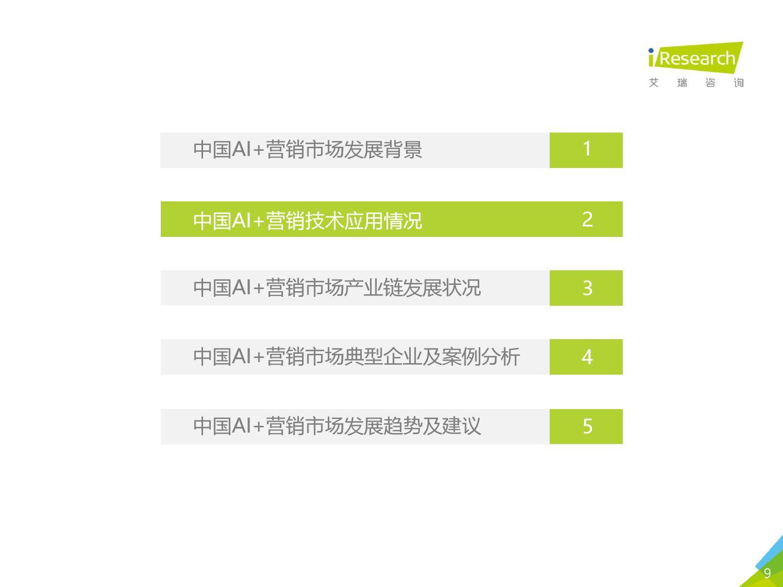 艾瑞咨询:2018年中国AI+营销市场研究报告-CNMOAD 中文移动营销资讯 9