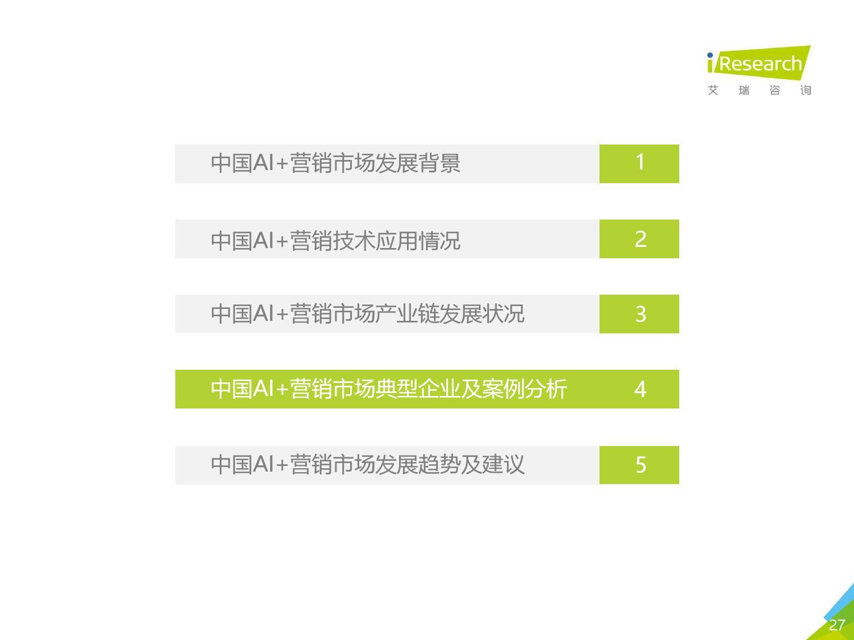 艾瑞咨询:2018年中国AI+营销市场研究报告-CNMOAD 中文移动营销资讯 27