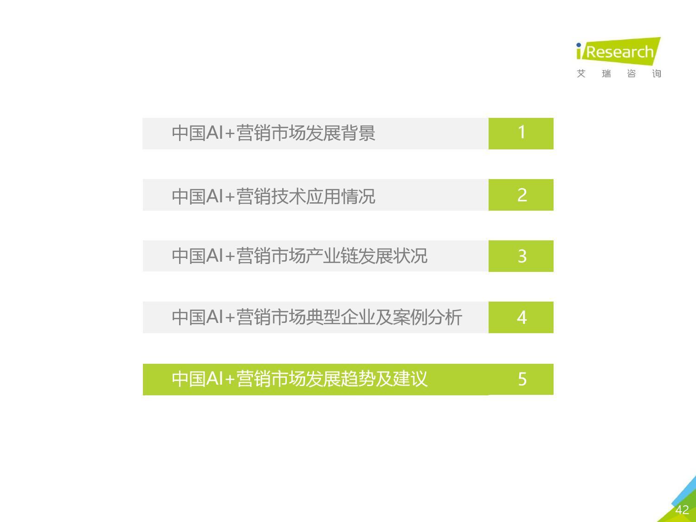 艾瑞咨询:2018年中国AI+营销市场研究报告-CNMOAD 中文移动营销资讯 42
