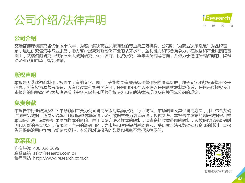 艾瑞咨询:2018年中国AI+营销市场研究报告-CNMOAD 中文移动营销资讯 48