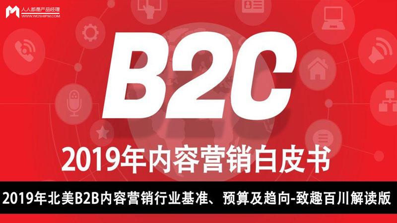 美国内容营销协会:2019年B2C内容营销白皮书完整版-CNMOAD 中文移动营销资讯 1