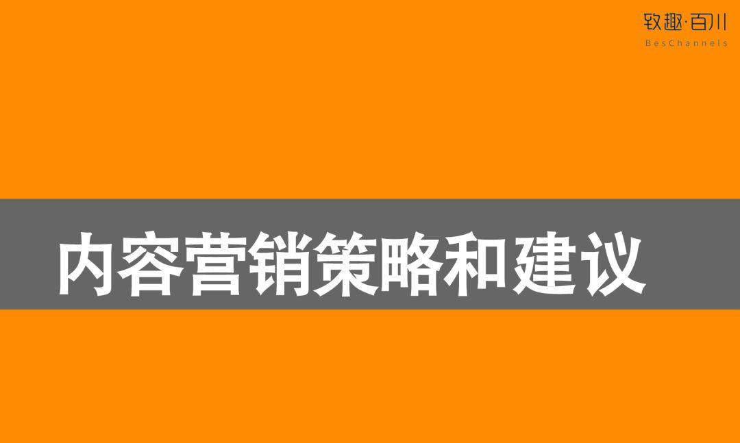 美国内容营销协会:2019年B2C内容营销白皮书完整版-CNMOAD 中文移动营销资讯 8