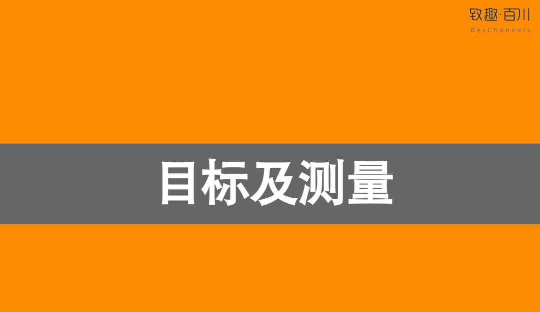 美国内容营销协会:2019年B2C内容营销白皮书完整版-CNMOAD 中文移动营销资讯 31