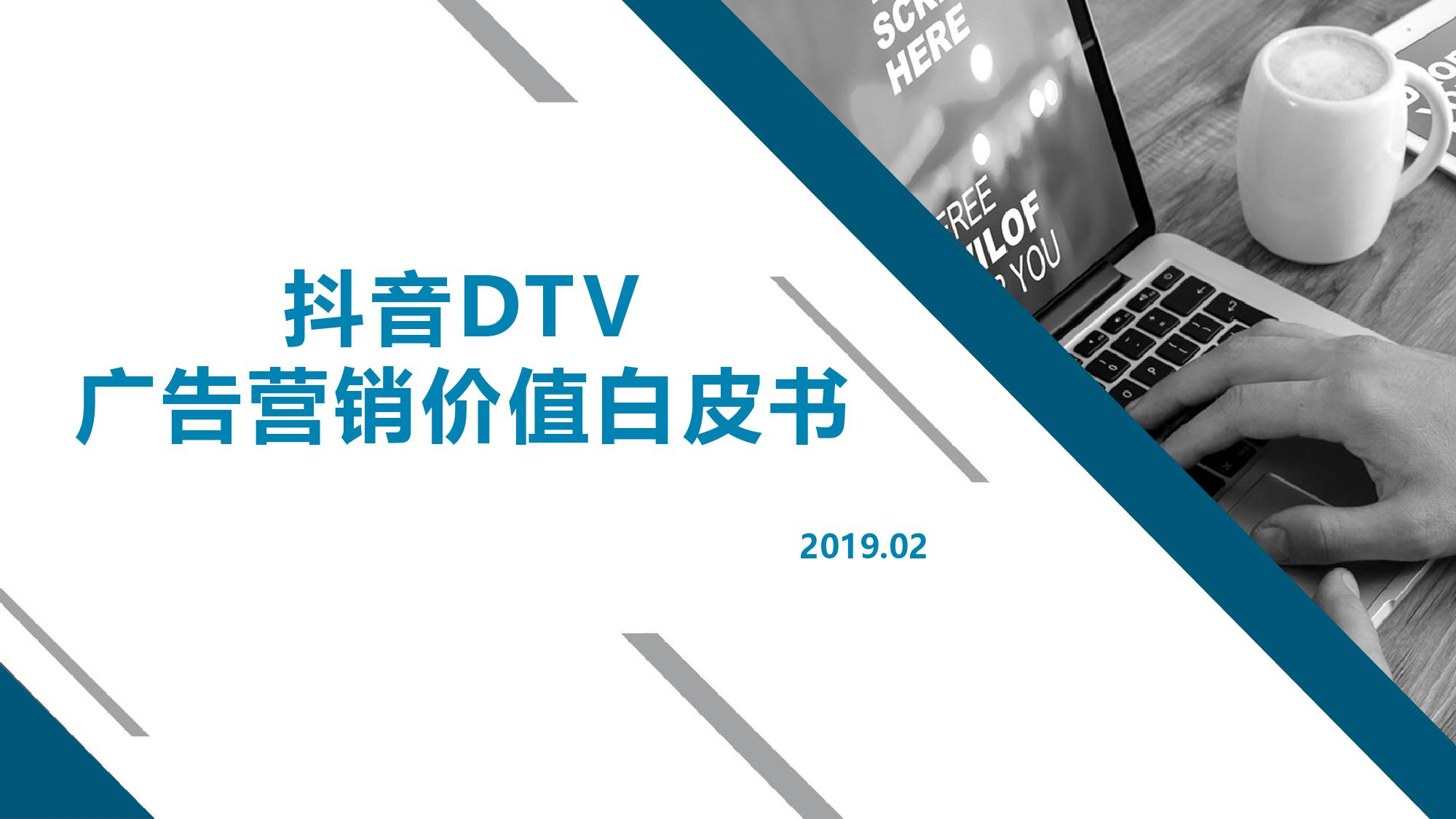 抖音 DTV 广告营销价值白皮书-CNMOAD 中文移动营销资讯 1