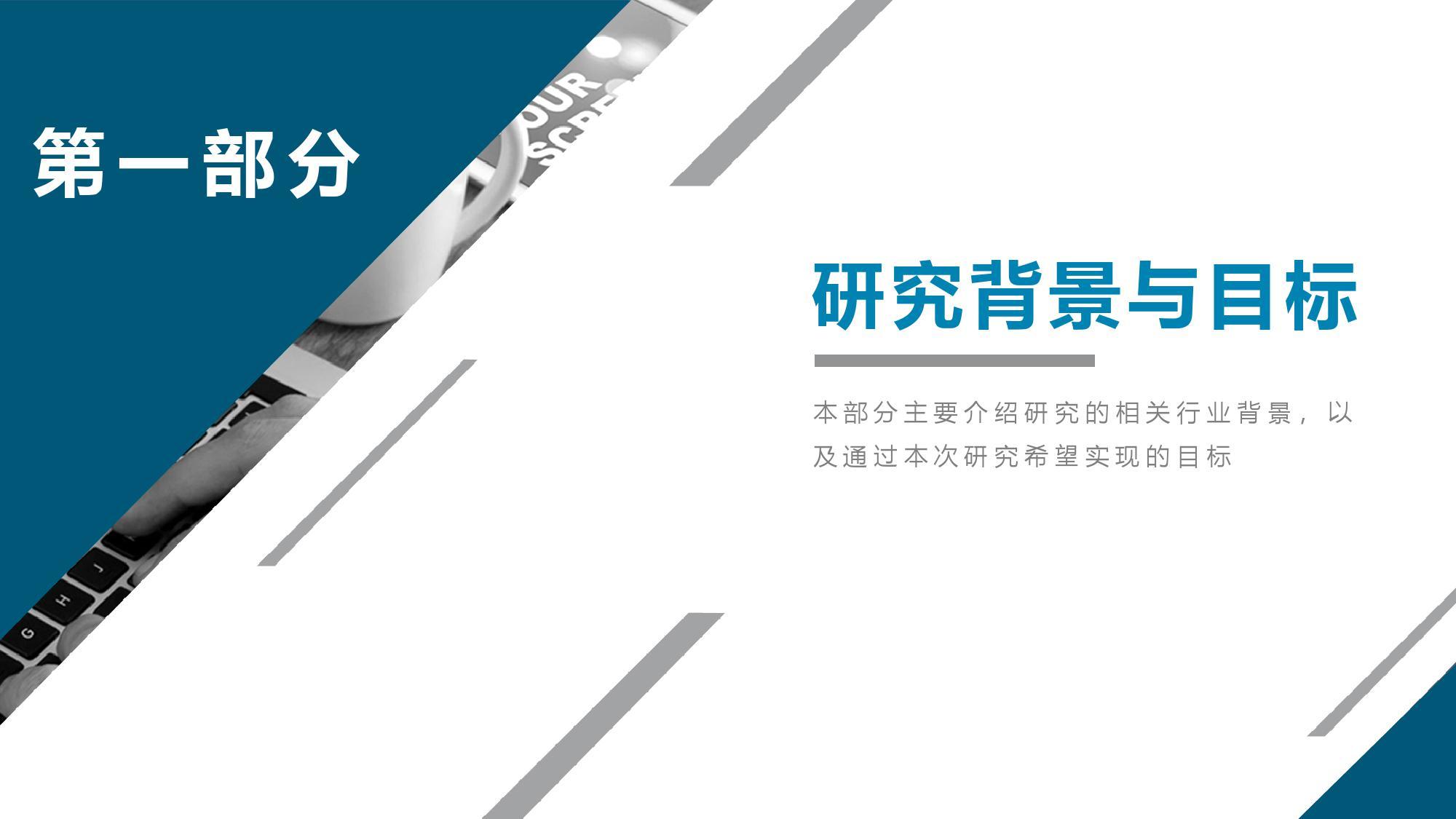 抖音 DTV 广告营销价值白皮书-CNMOAD 中文移动营销资讯 3