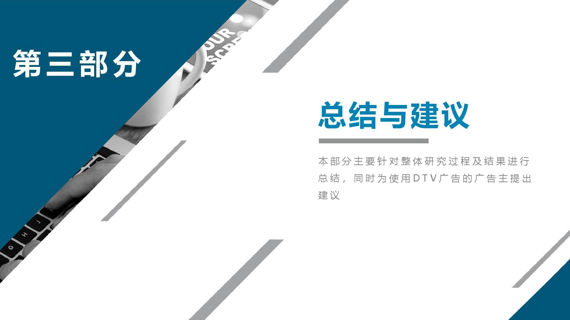 抖音 DTV 广告营销价值白皮书-CNMOAD 中文移动营销资讯 31