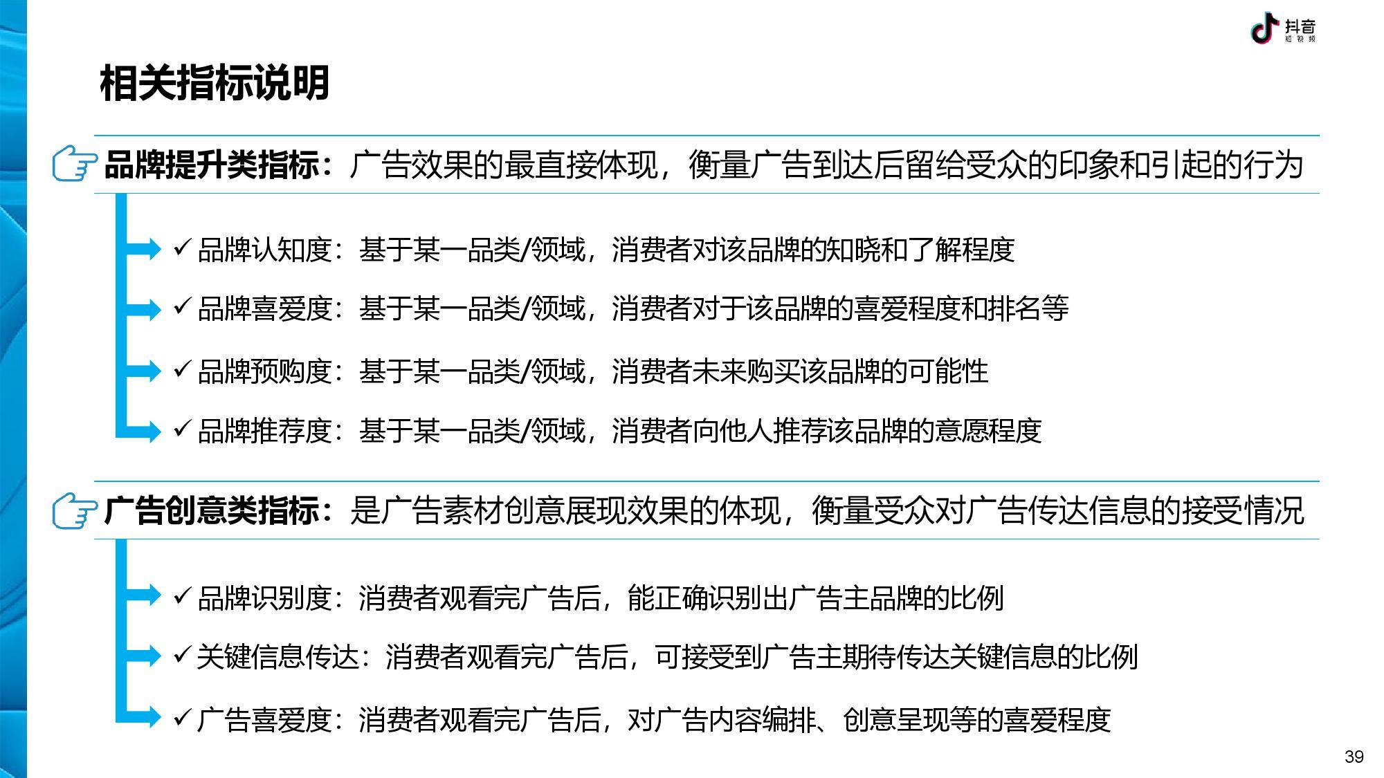 抖音 DTV 广告营销价值白皮书-CNMOAD 中文移动营销资讯 39