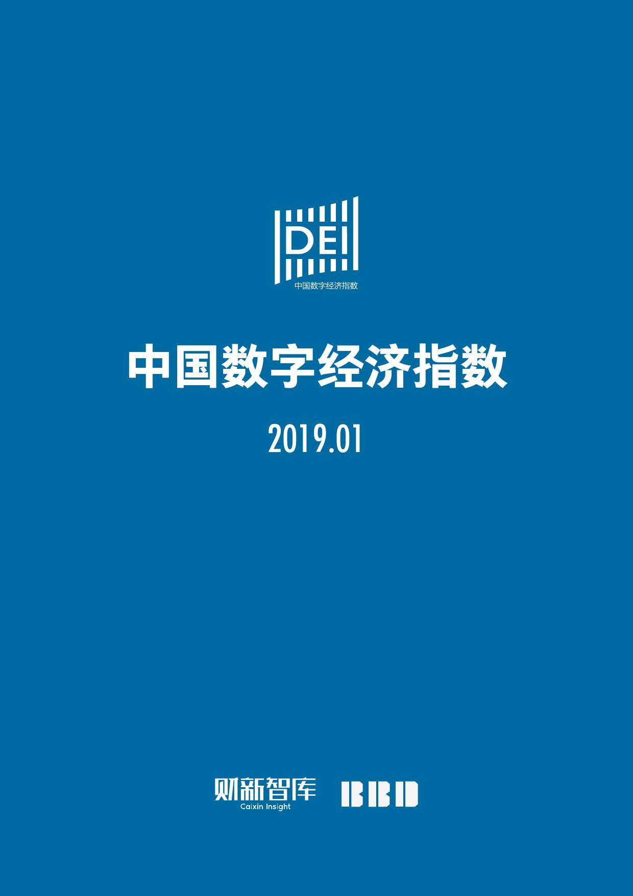 2019年经济关键词_2019关键词 复苏