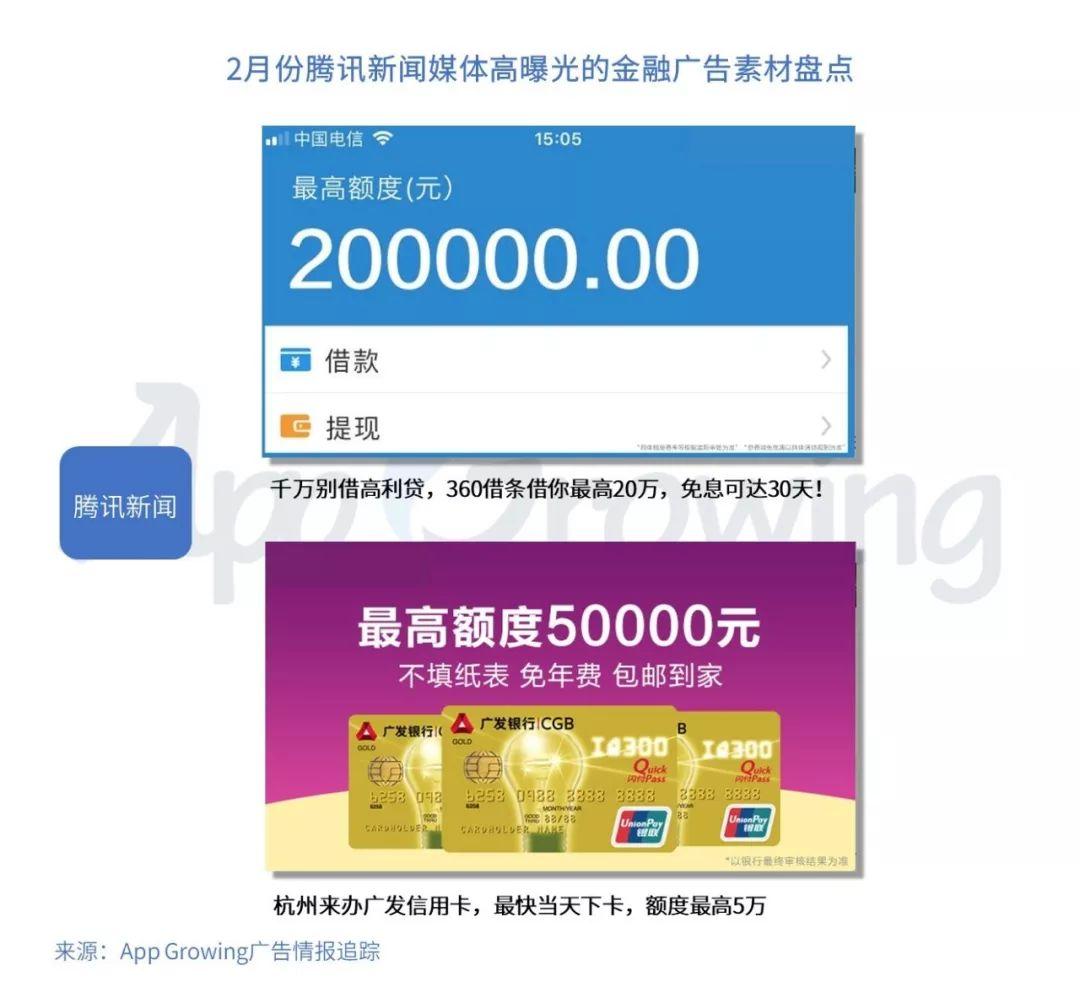 App Growing:2019年2月份金融行业 App 移动广告投放分析-CNMOAD 中文移动营销资讯 8