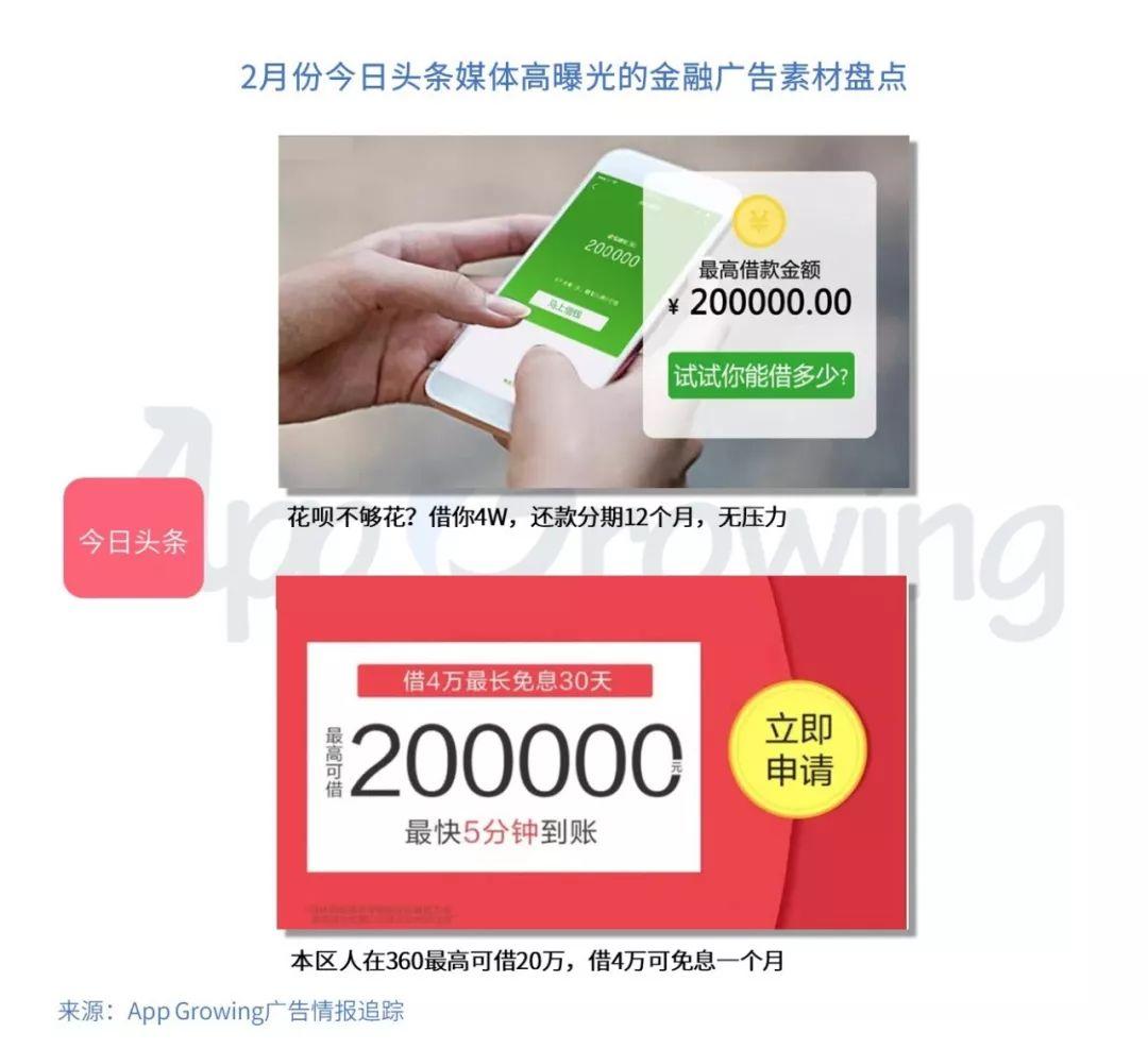 App Growing:2019年2月份金融行业 App 移动广告投放分析-CNMOAD 中文移动营销资讯 9
