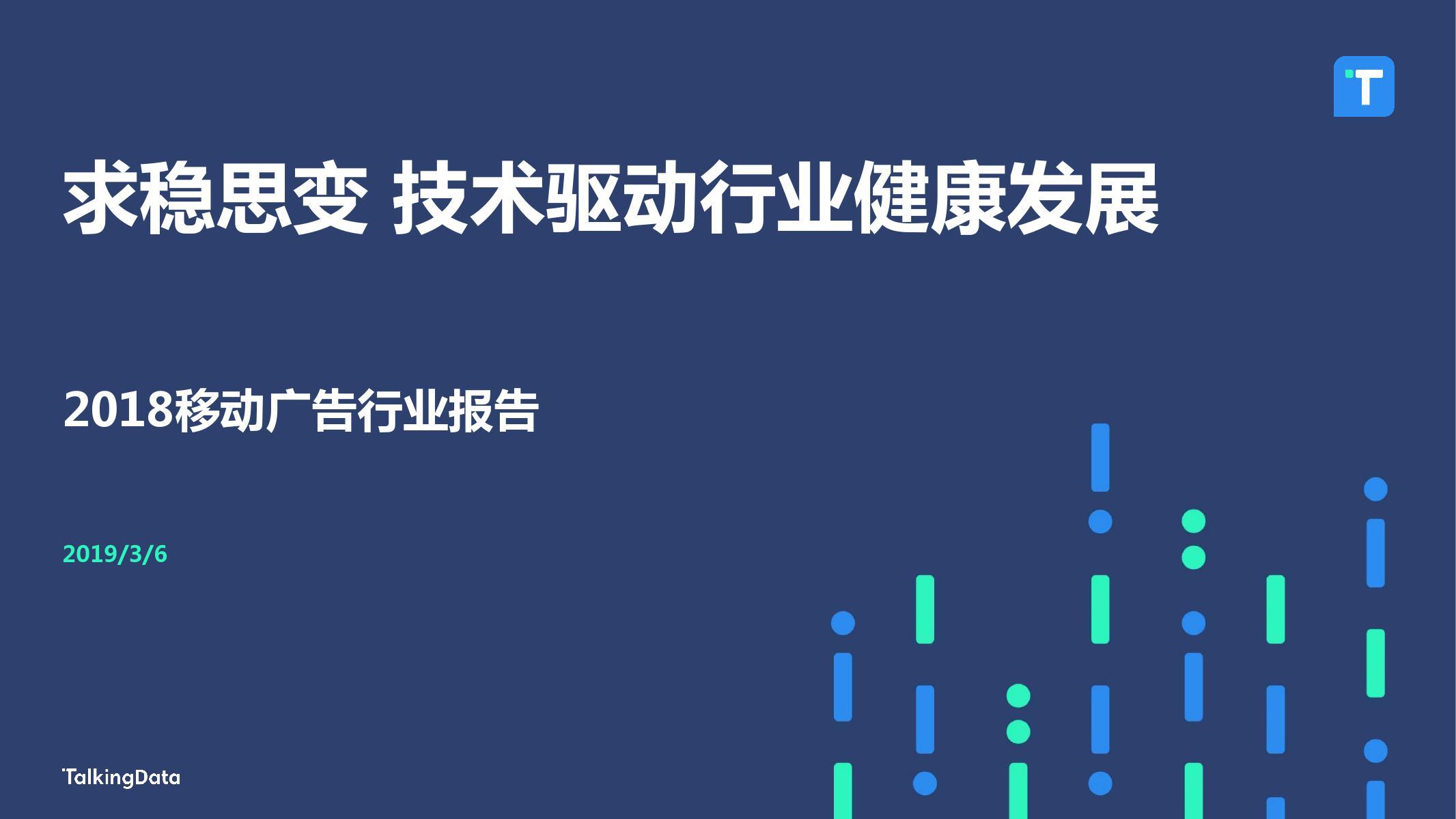 TalkingData:2018移动广告行业报告-CNMOAD 中文移动营销资讯 1