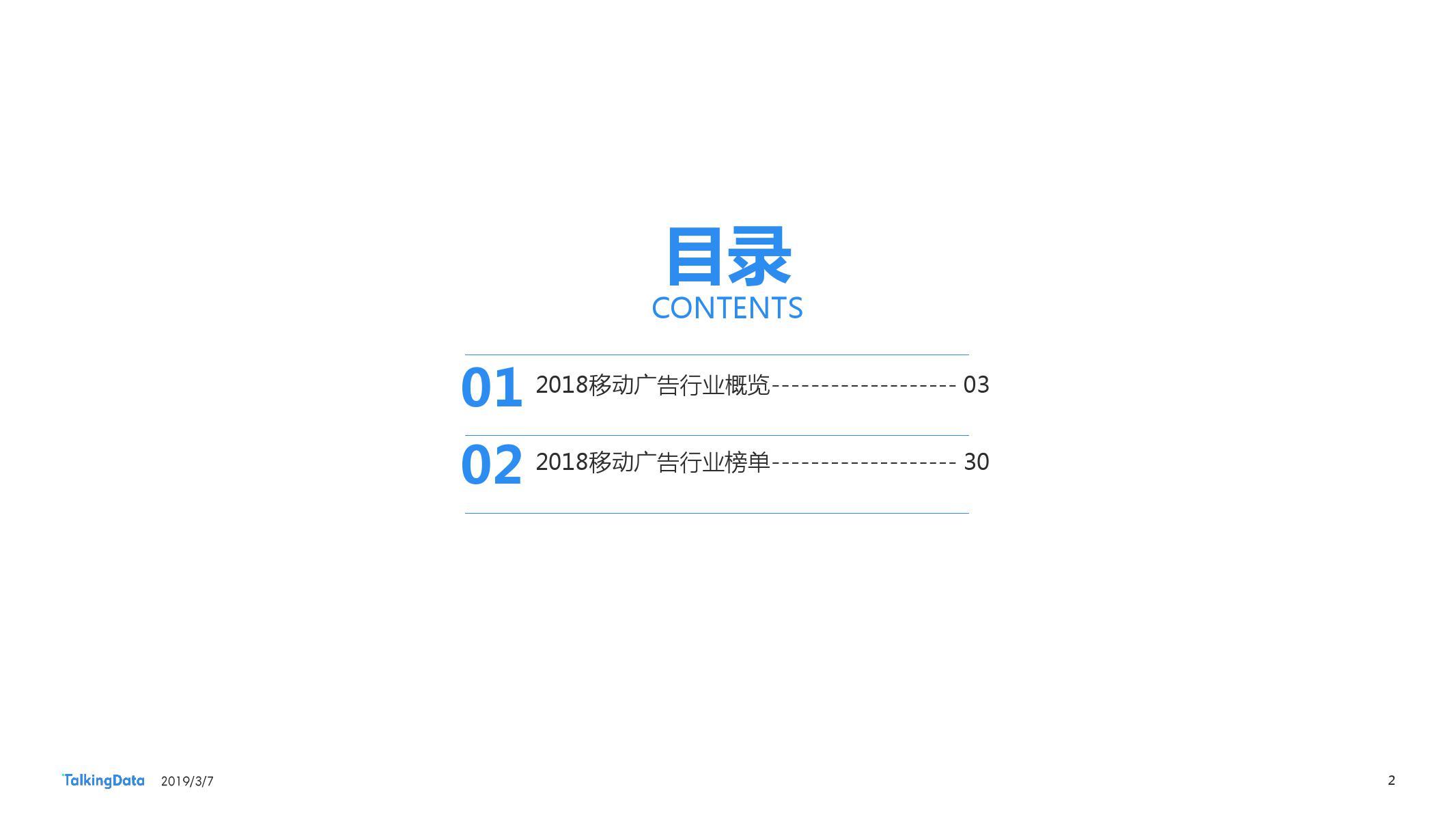 TalkingData:2018移动广告行业报告-CNMOAD 中文移动营销资讯 2