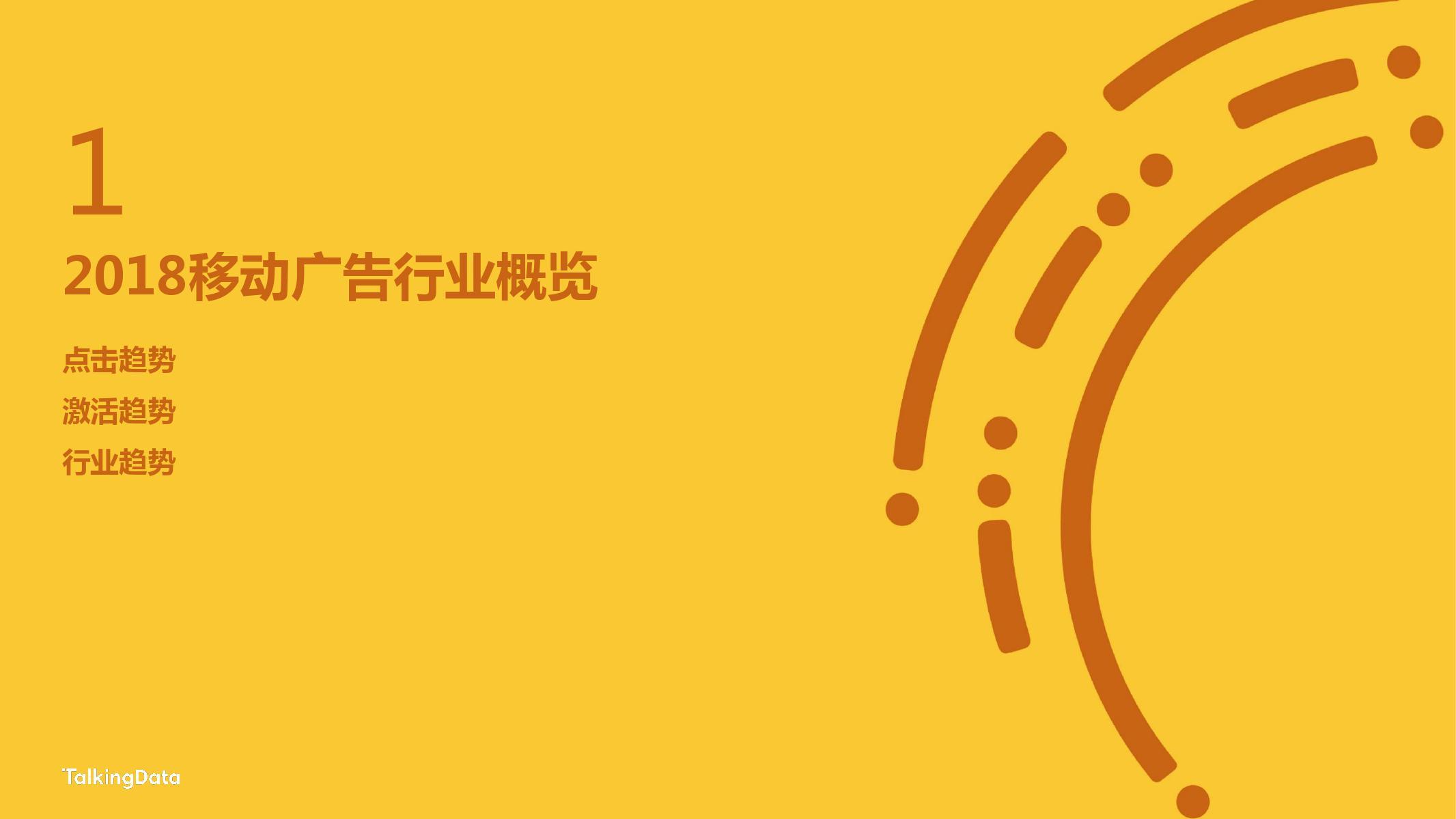TalkingData:2018移动广告行业报告-CNMOAD 中文移动营销资讯 3