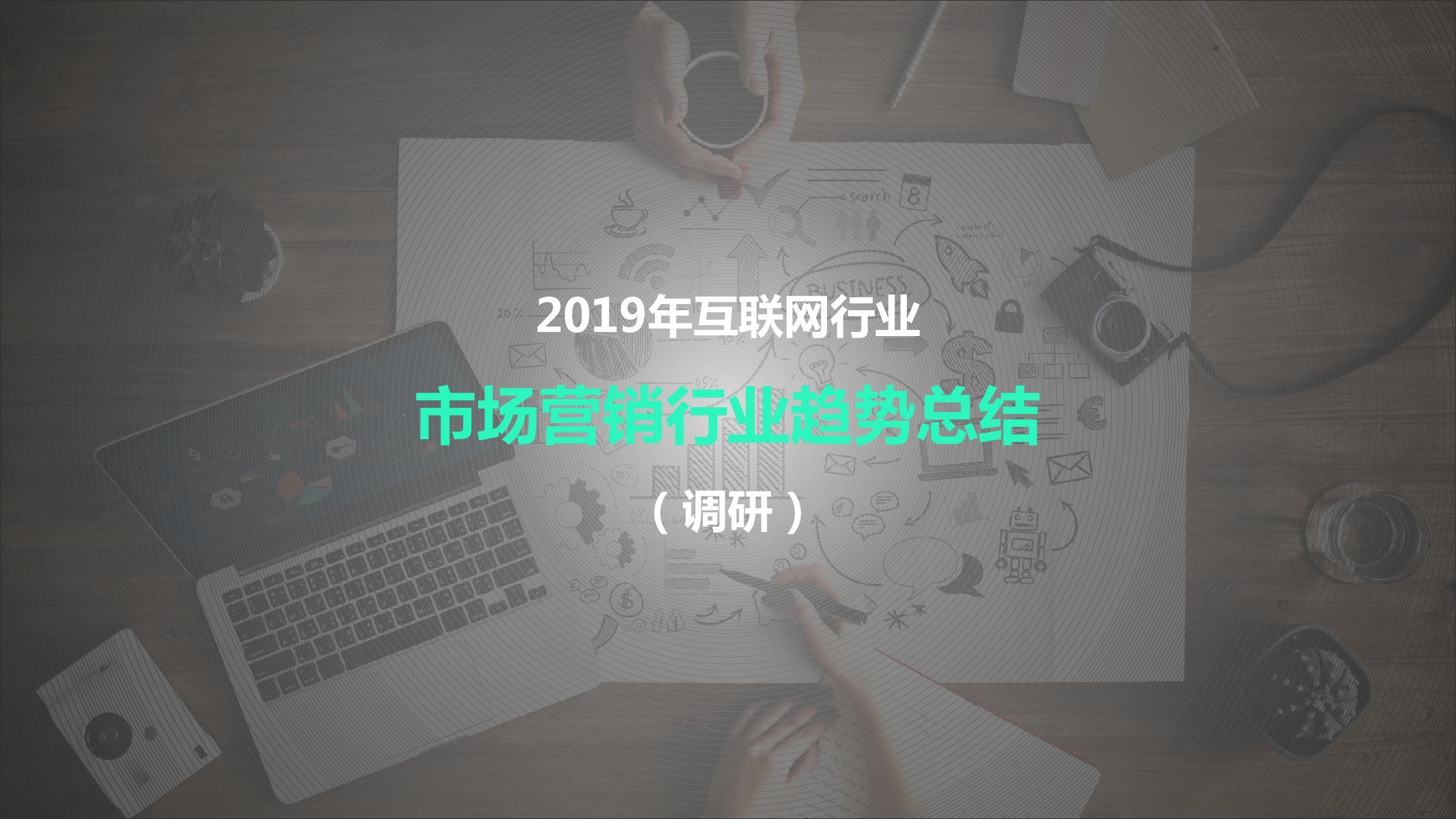 TalkingData:2018移动广告行业报告-CNMOAD 中文移动营销资讯 24