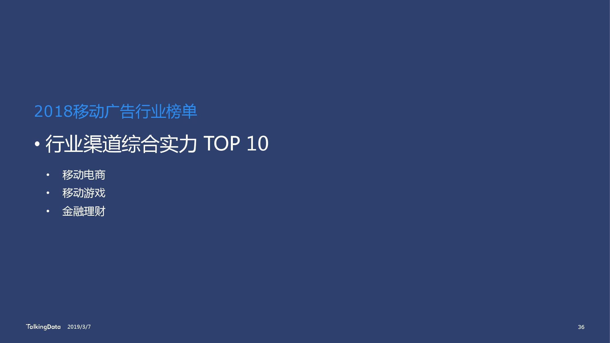 TalkingData:2018移动广告行业报告-CNMOAD 中文移动营销资讯 36