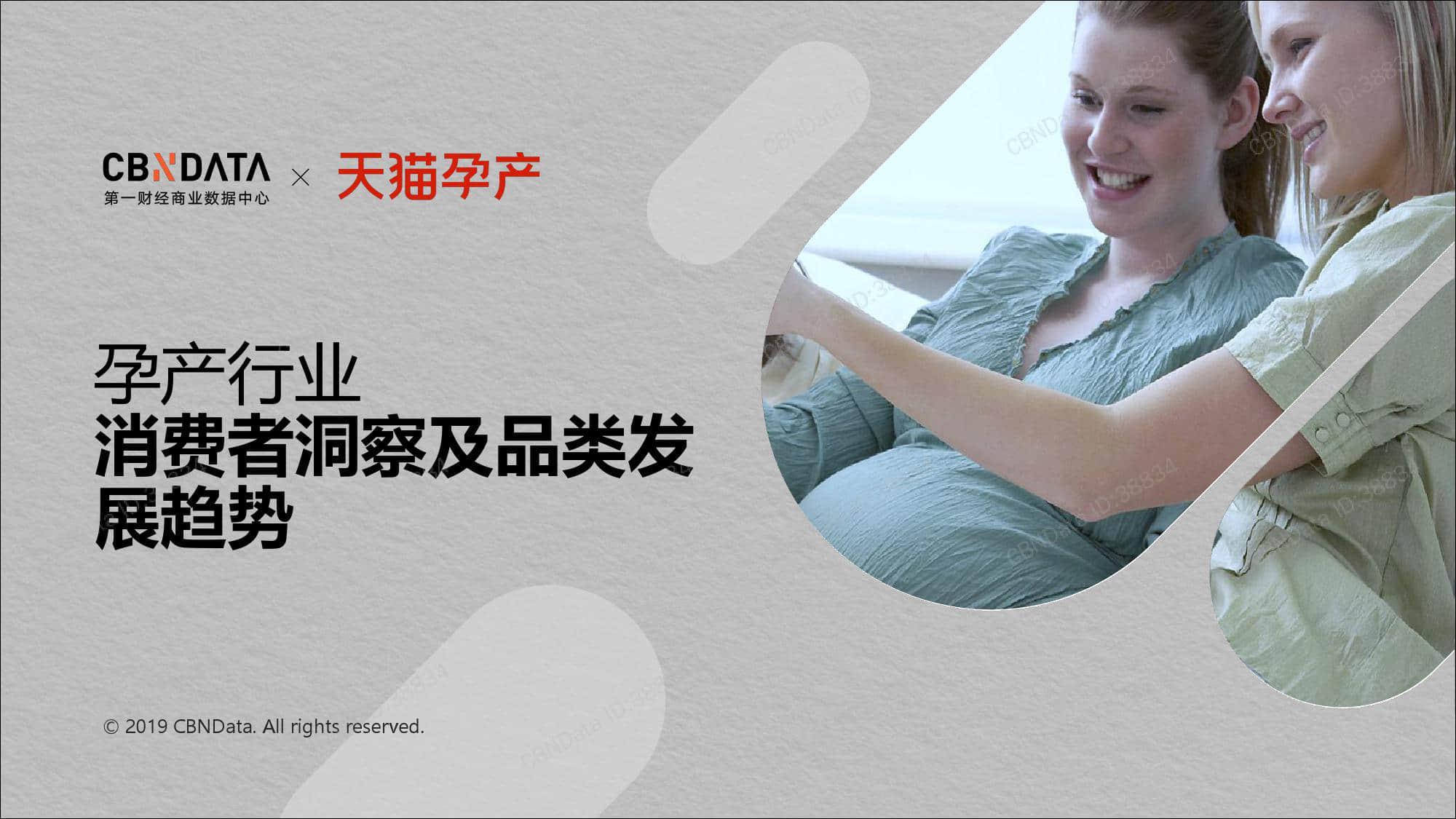 [CBNData:2019孕产行业消费者洞察及品类发展趋势(附下载)]