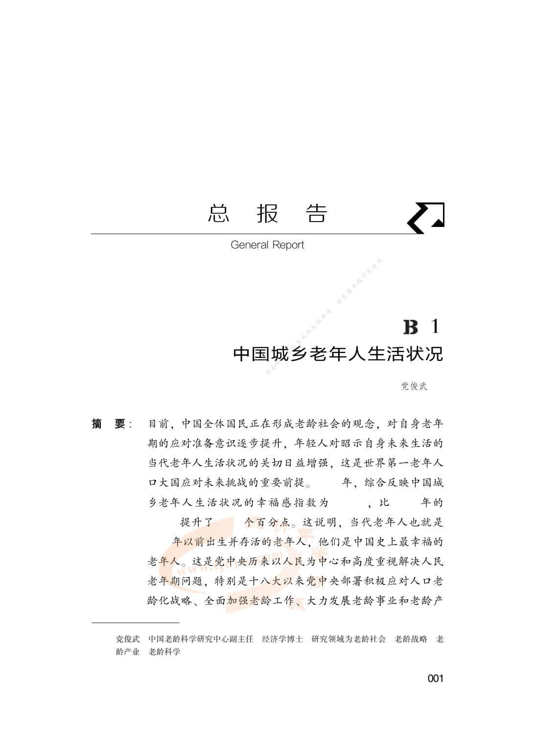 2019年中国城乡老年人生活状况(附报告下载)