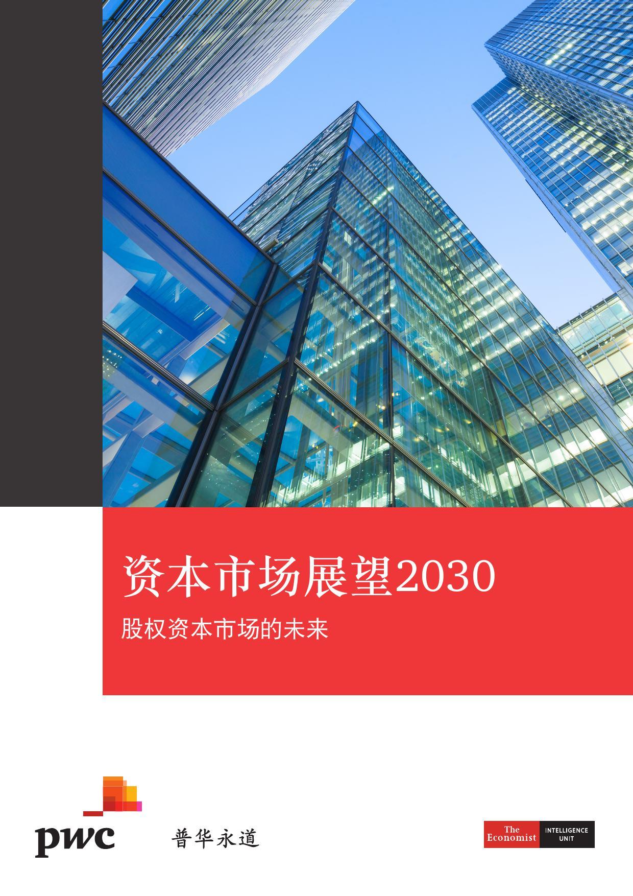 资本市场展望2030:股权资本市场的未来
