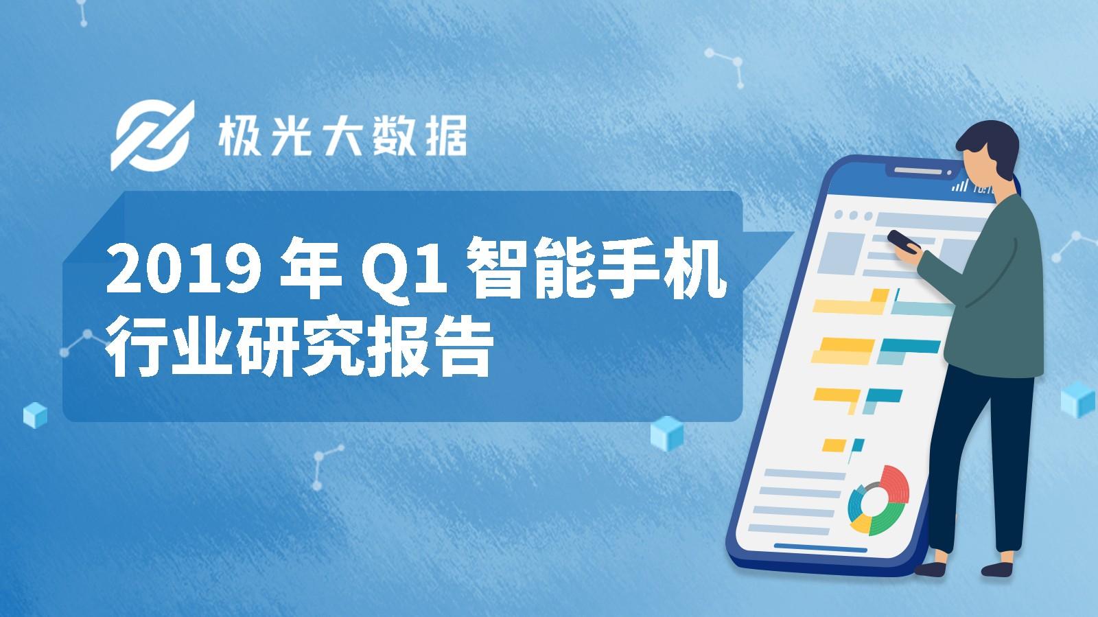极光大数据:2019年Q1智能手机行业研究报告