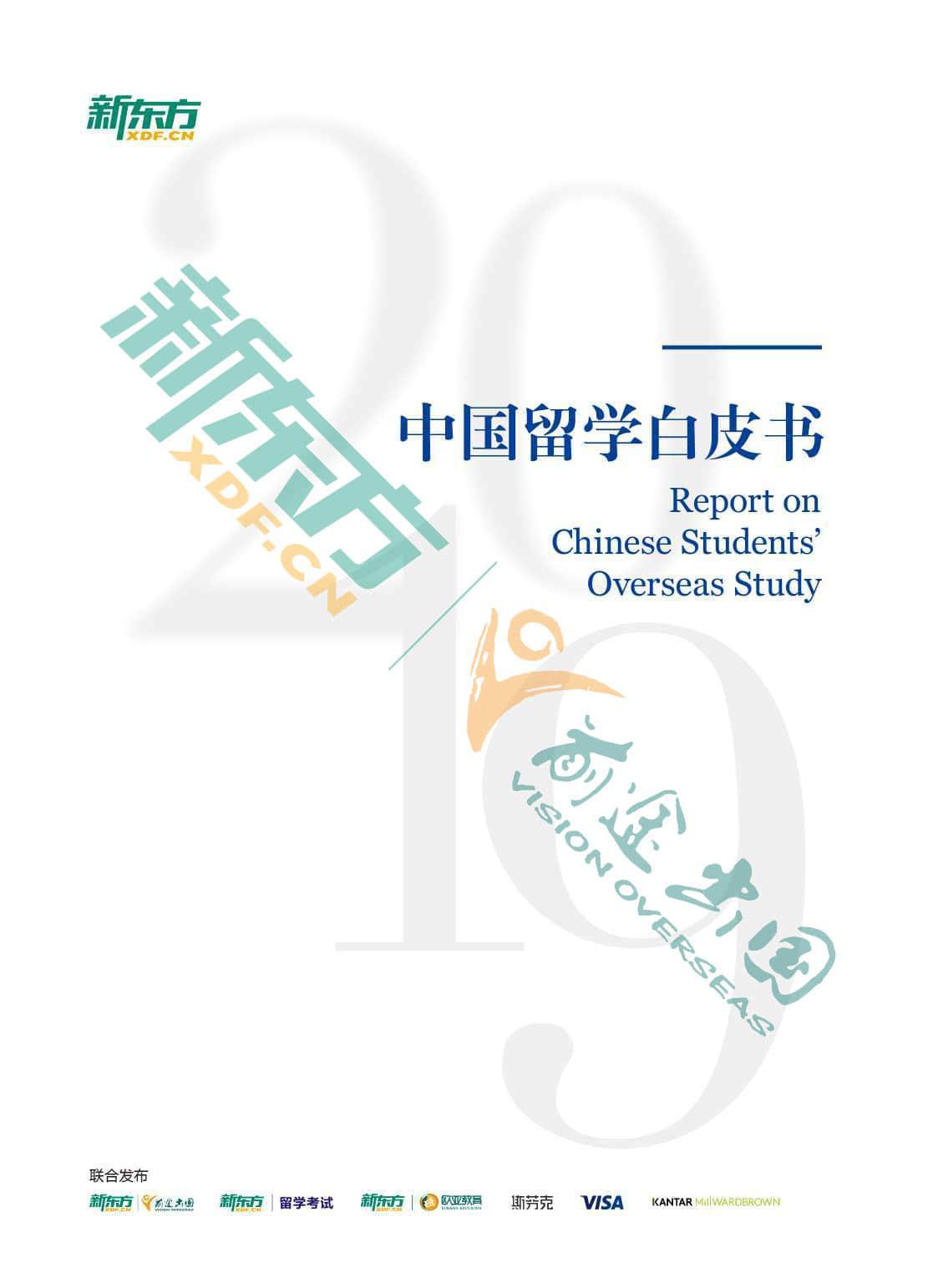 新东方:2019中国留学白皮书(附