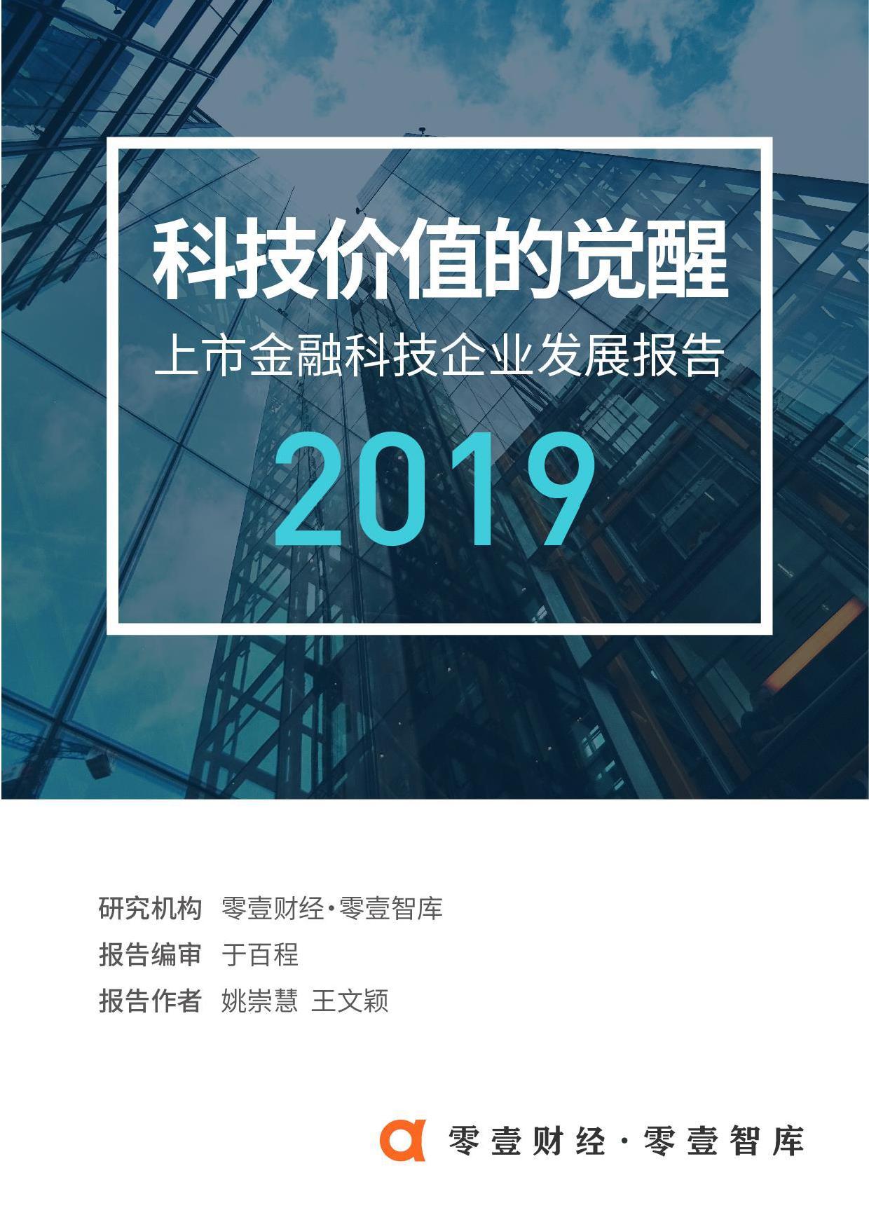 零壹智库:2019上市金融科技企业发展报告(附下载)
