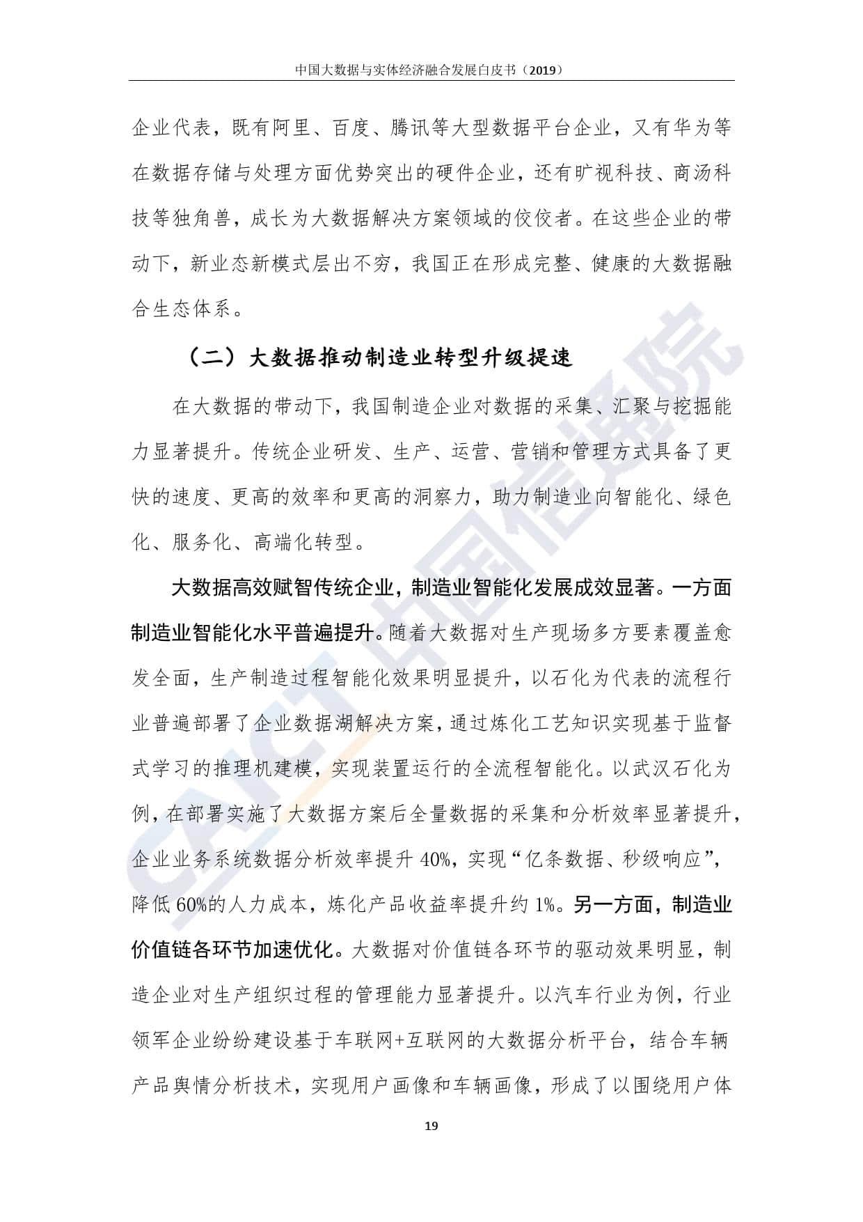 中国信息通信研究院:2019年中国大数据与实体经济融合发展白皮书(199it)