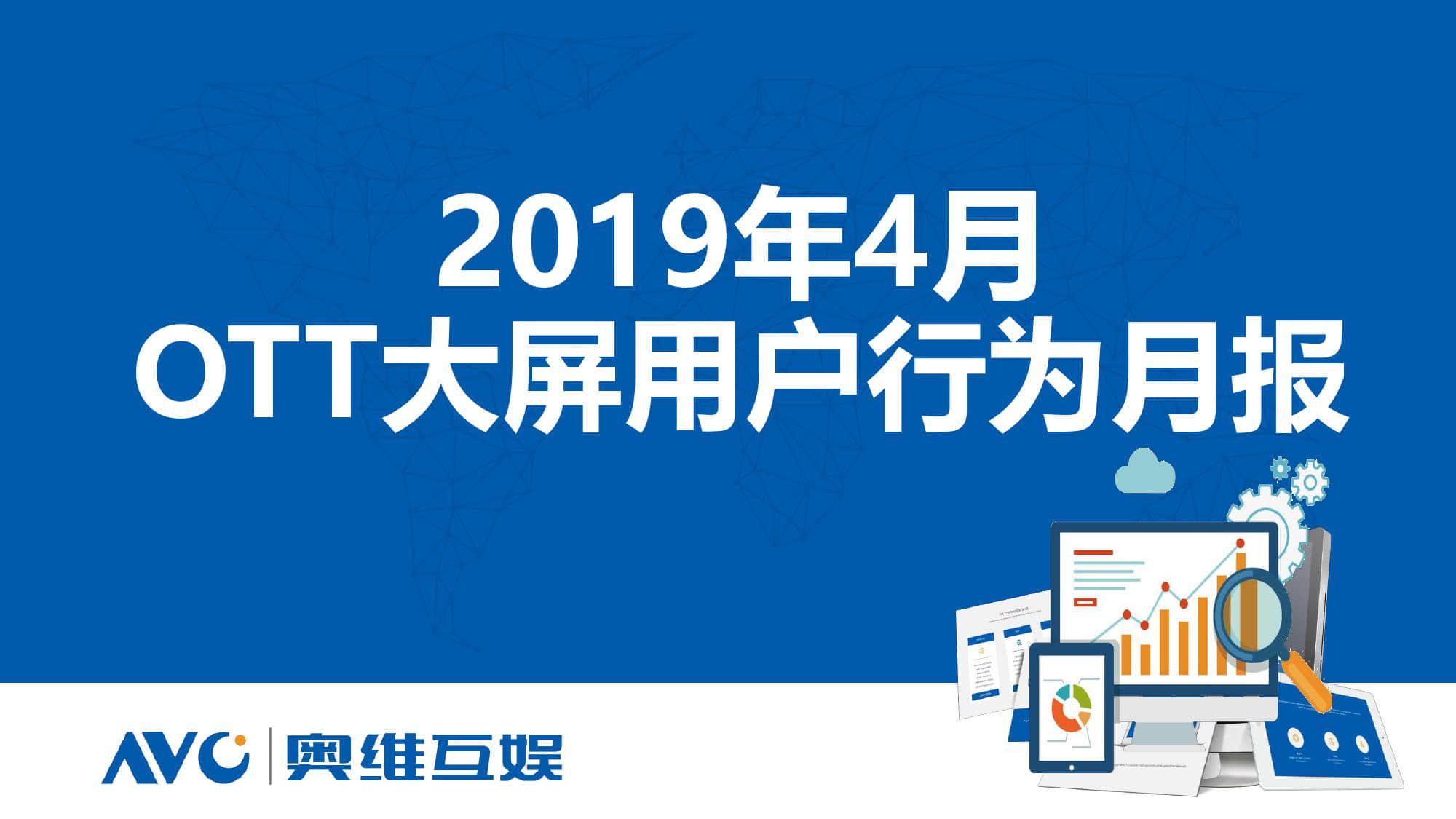 奥维互娱:2019年4月OTT大屏用户行为月报(附下载)