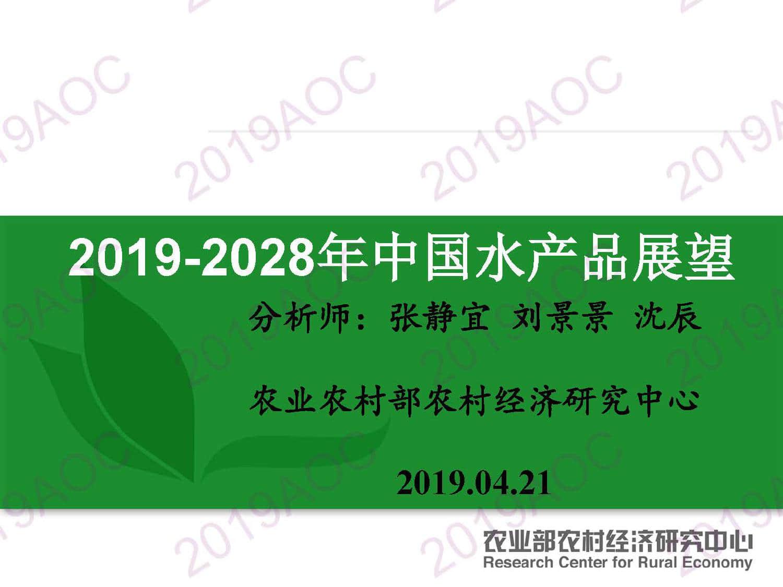 农村经济研究中心:2019-2028年中国水产品展望(附下载)
