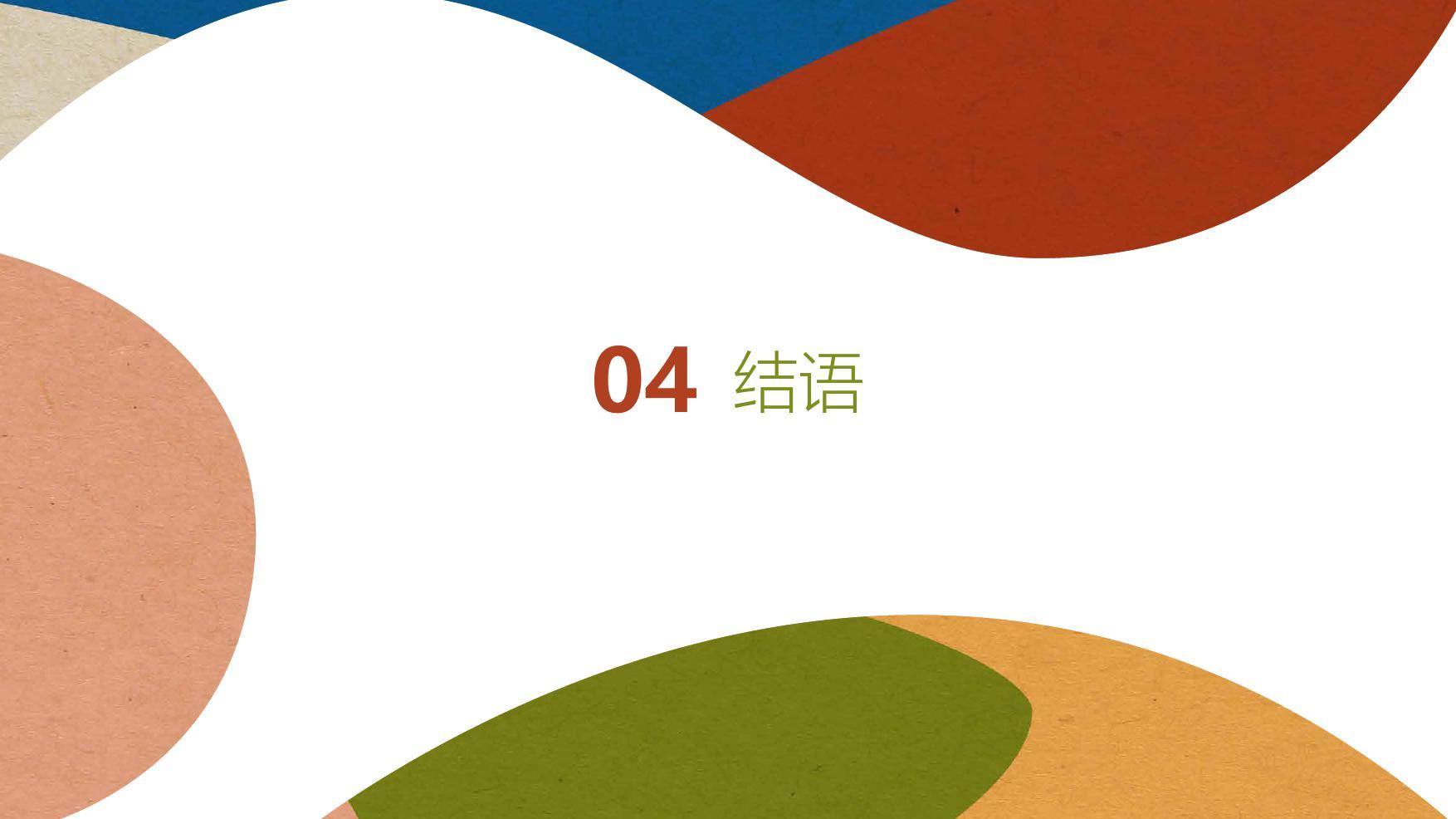 东交通�y��_领英:《中国b2b品牌全球化营销白皮书》(ppt)