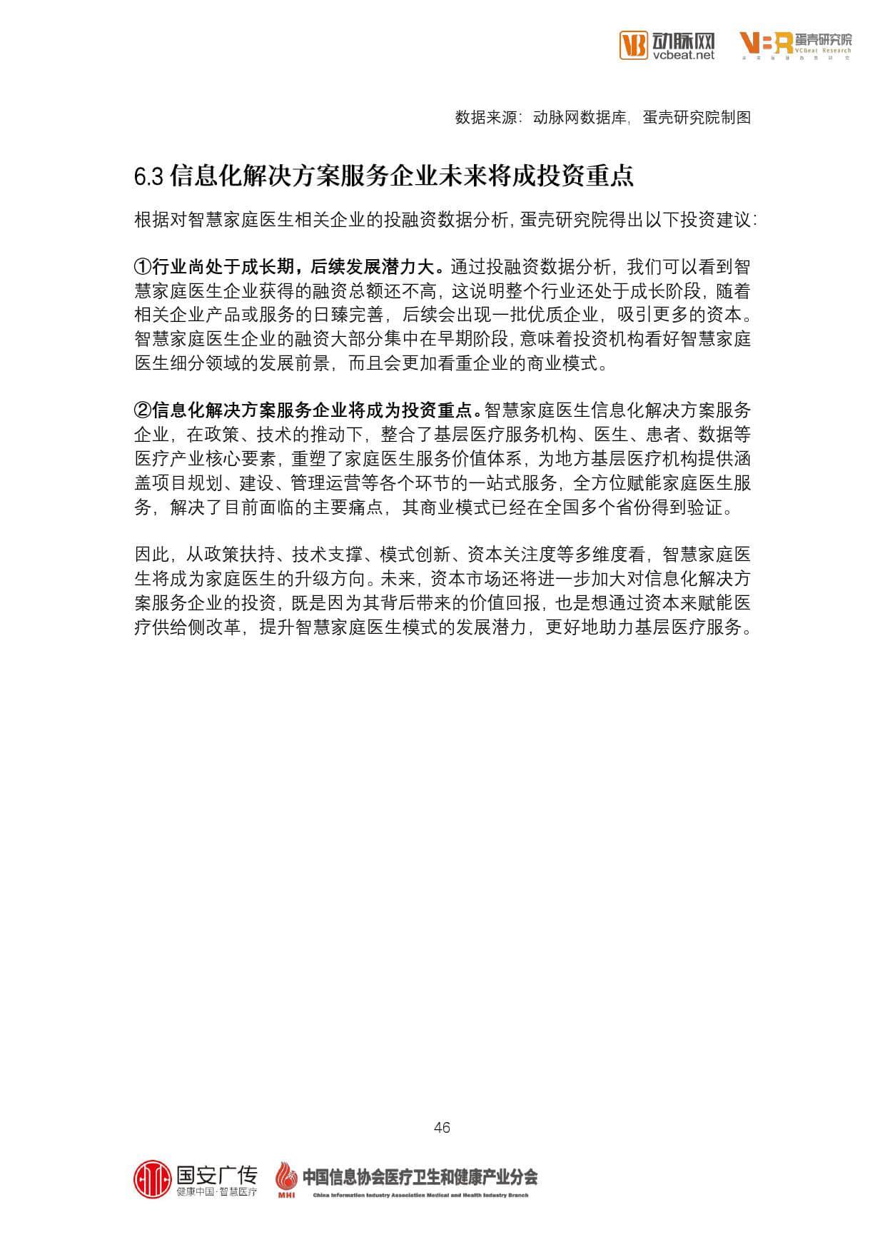 蛋壳研究院:数字化驱动下的智慧家庭医生服务报告(199it)