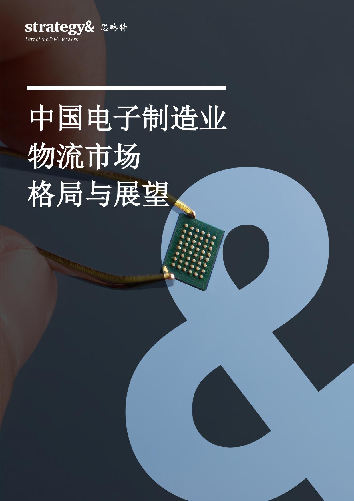普华永道思略特:中国电子制造业物流市场格局与展望(附下载)