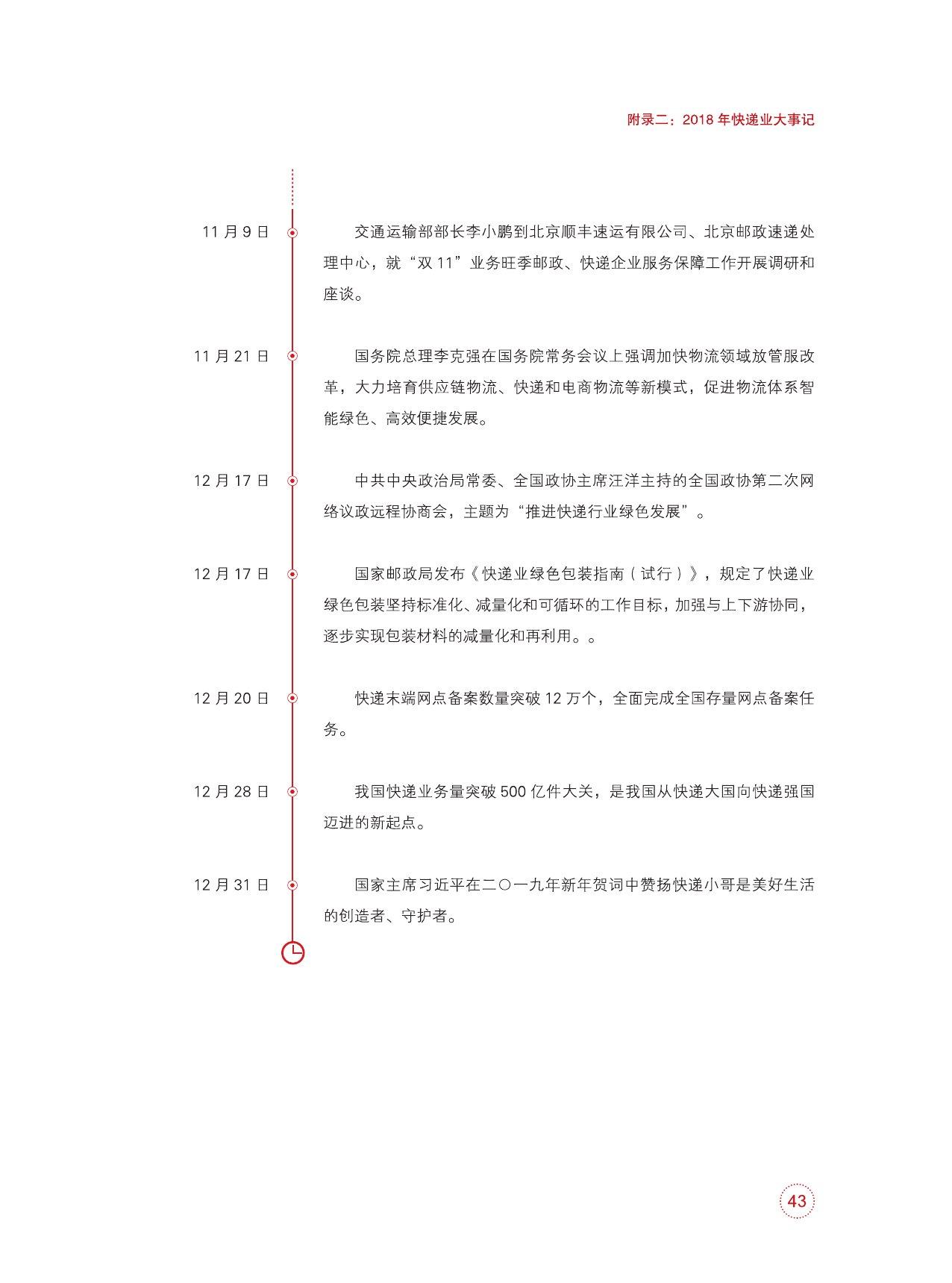 国家邮政局:2018年度快递市场监管报告-快递新闻网