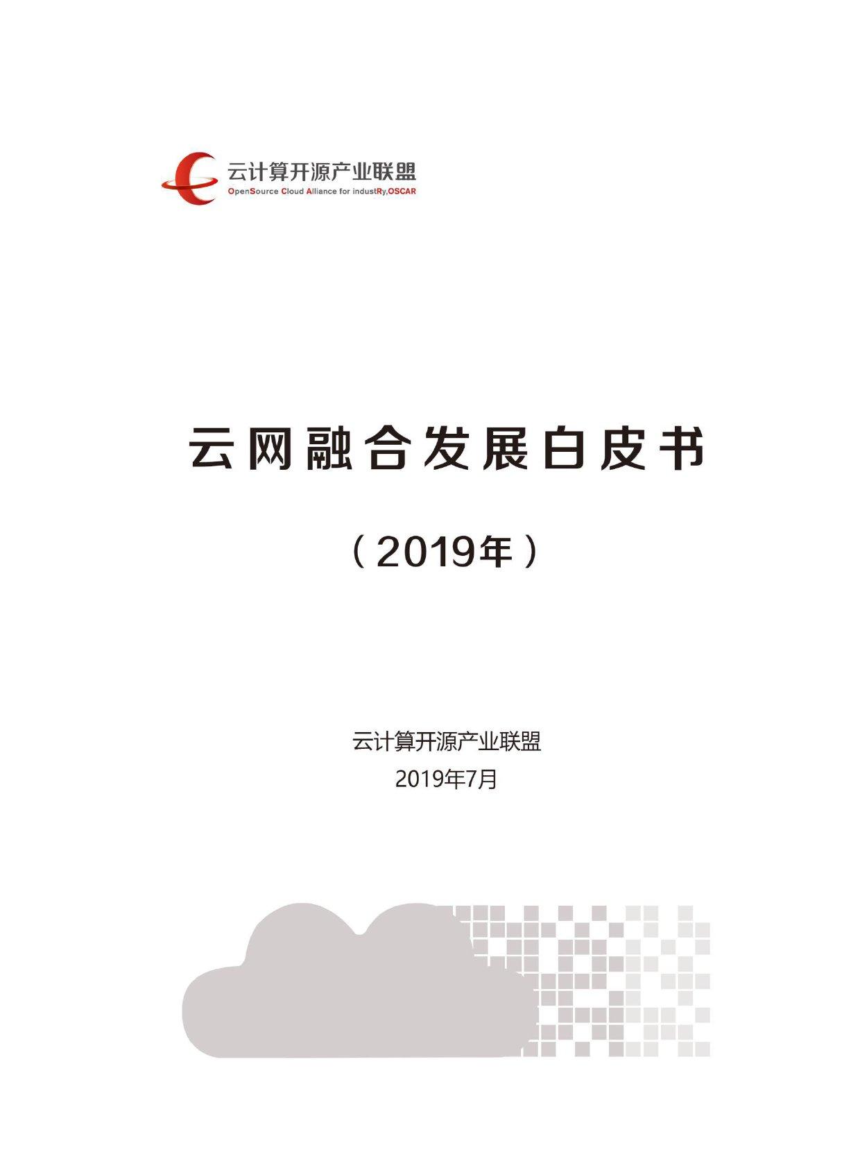 云计算开源产业联盟:2019年云网融合发展白皮书(附下载)