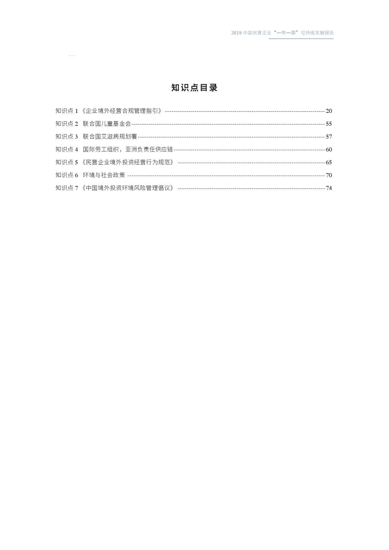 """中华全国工商业联合会:2019中国民营企业""""一带一路""""可持续发展报告"""