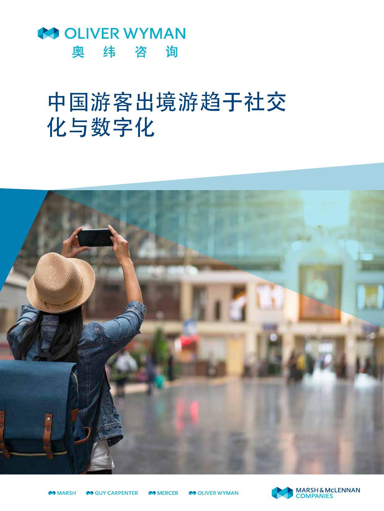奥维咨询:中国游客出境游趋于社交化与数字化(附下载)
