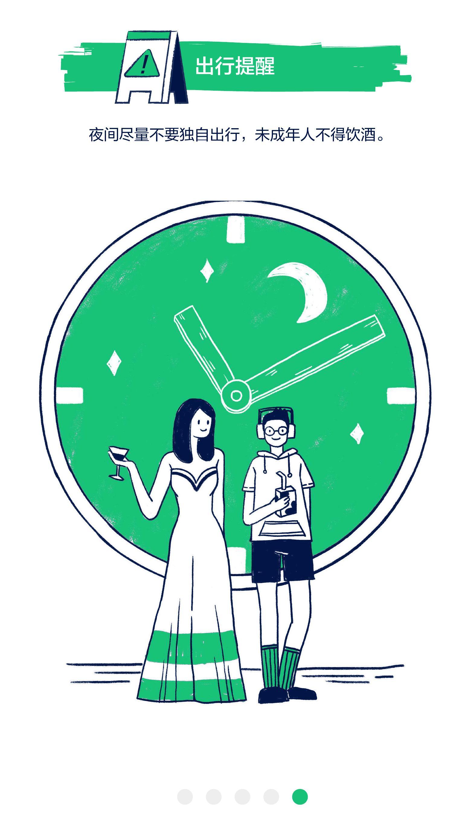 共青团抖音:抖音青年暑期出行数据报告