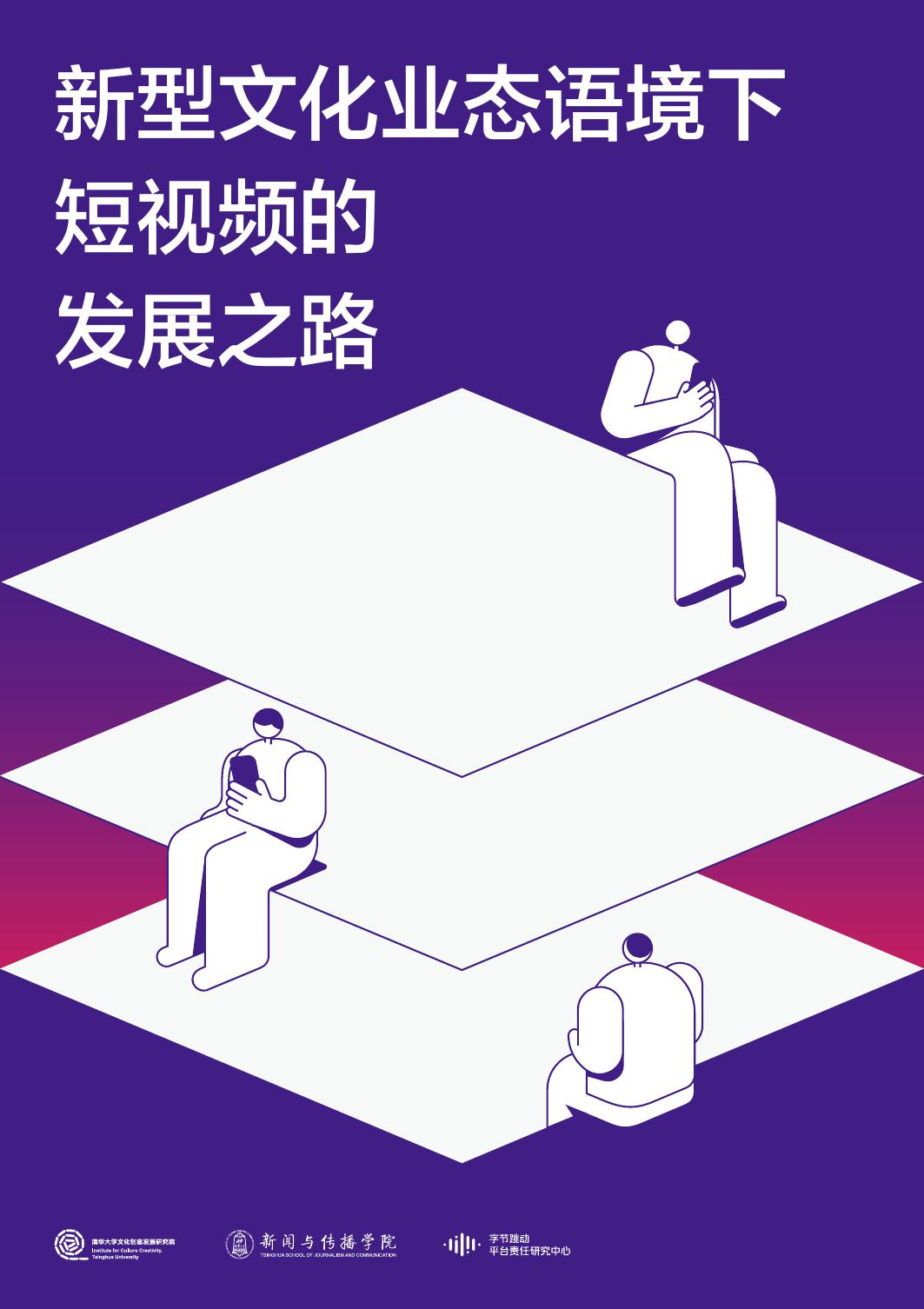 清华大学字节跳动:新型文化业态语境下短视频的发展之路(199it)