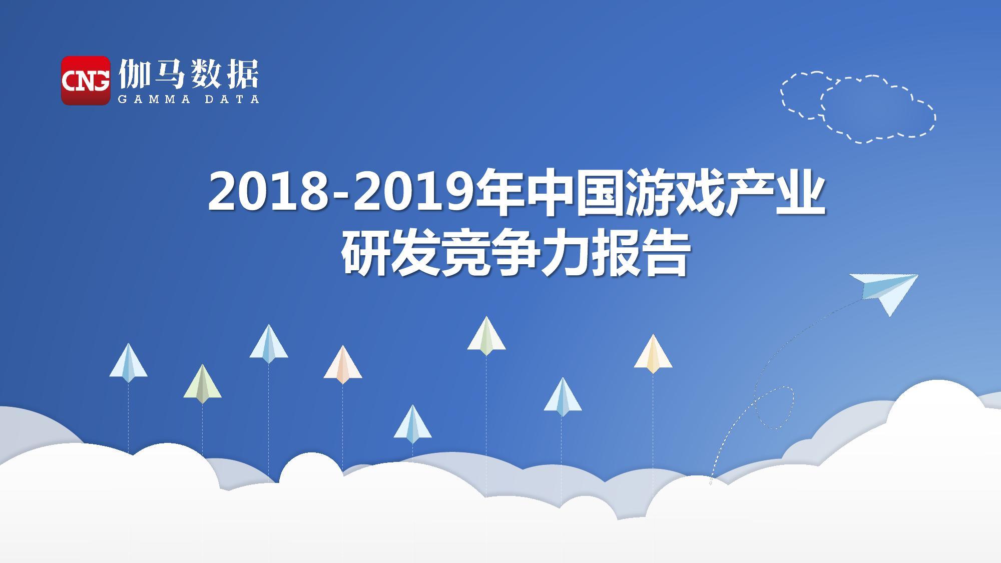 伽马数据:2018-2019年中国游戏产业研发竞争力报告(附下载)