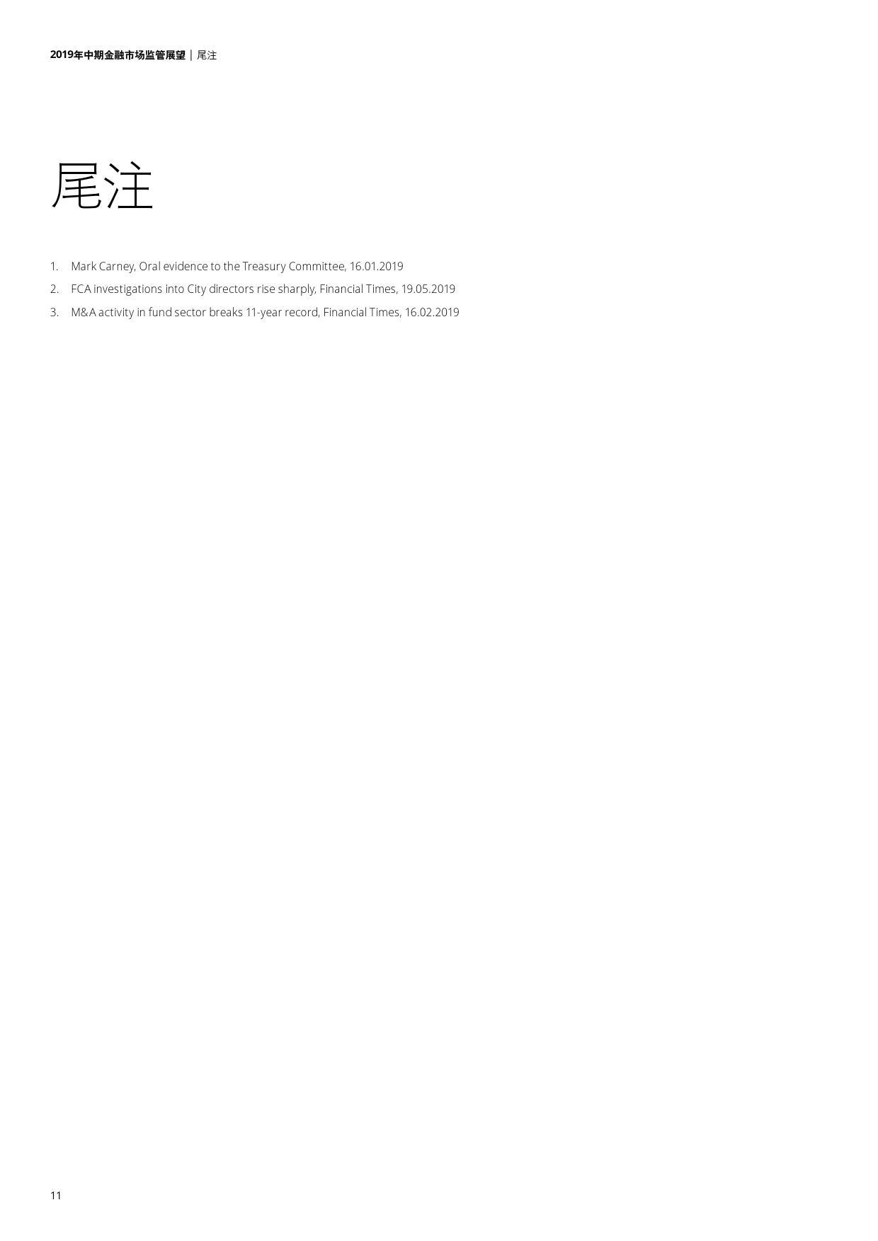 德勤咨询:2019年中期金融市场监管展望(199it)