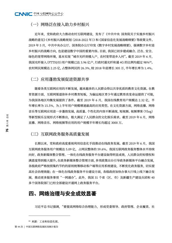 CNNIC:2019第44次中国互联网络发展状况统计报告