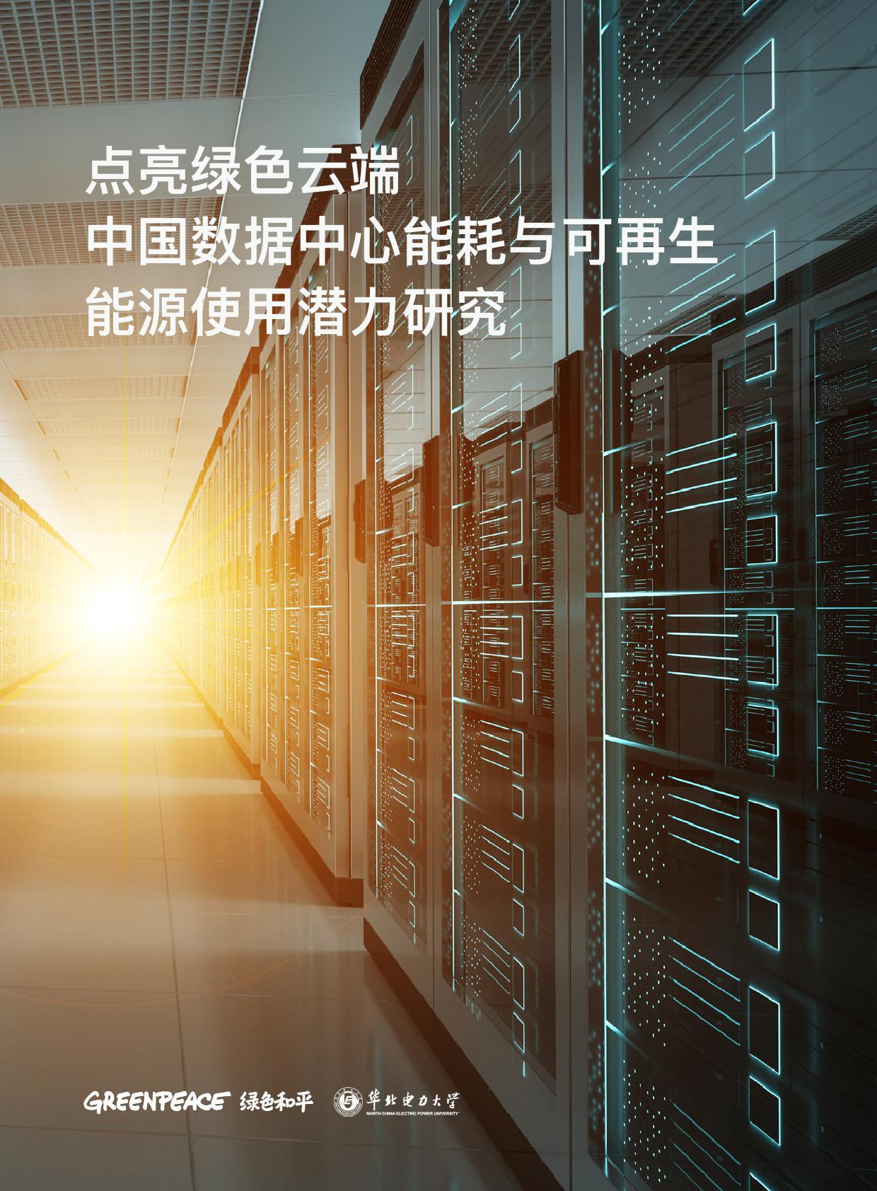绿色和平&华北电力大学:中国数据中心能耗与可再生能源使用潜力研究(附下载)